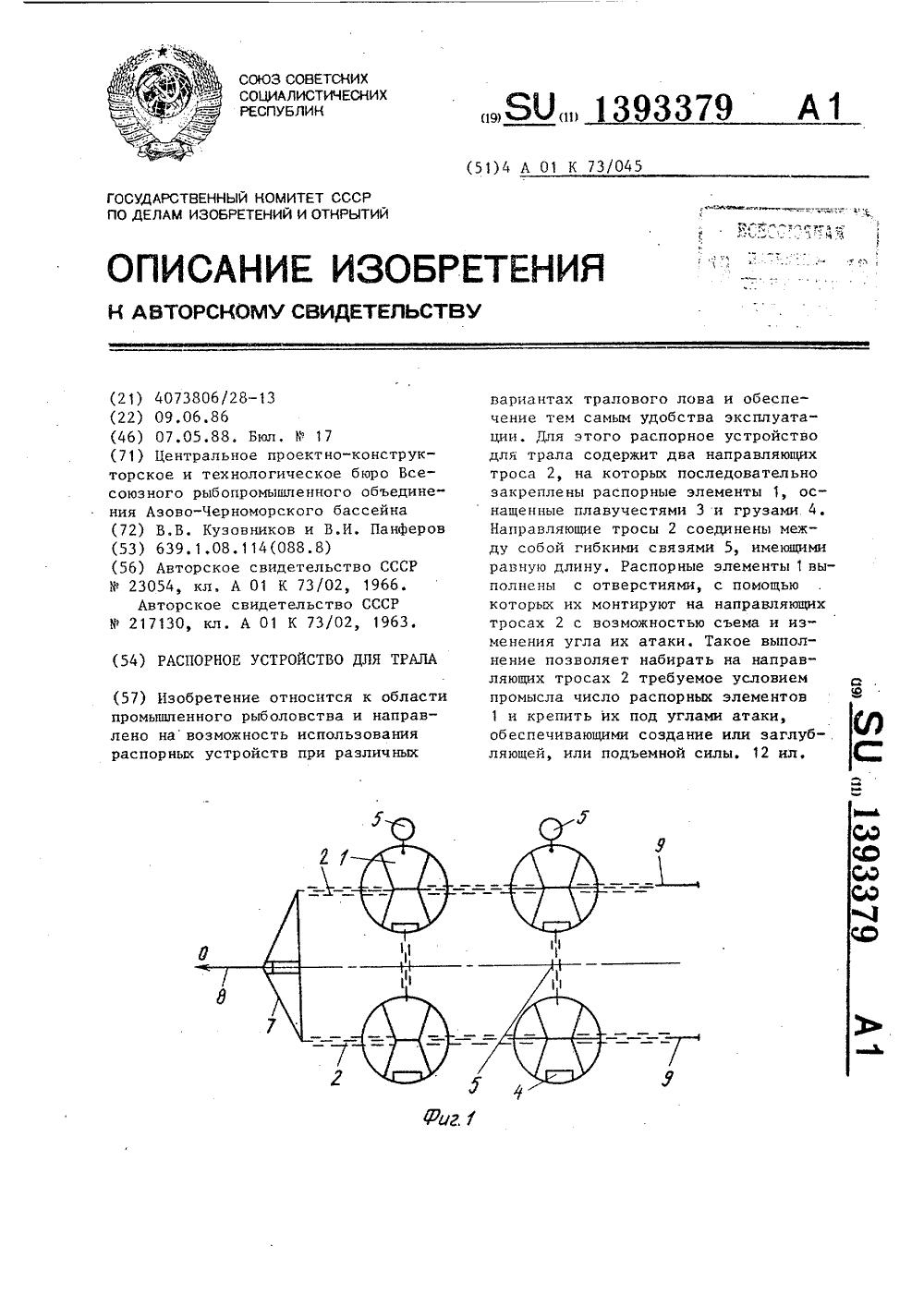 схема электрические трала