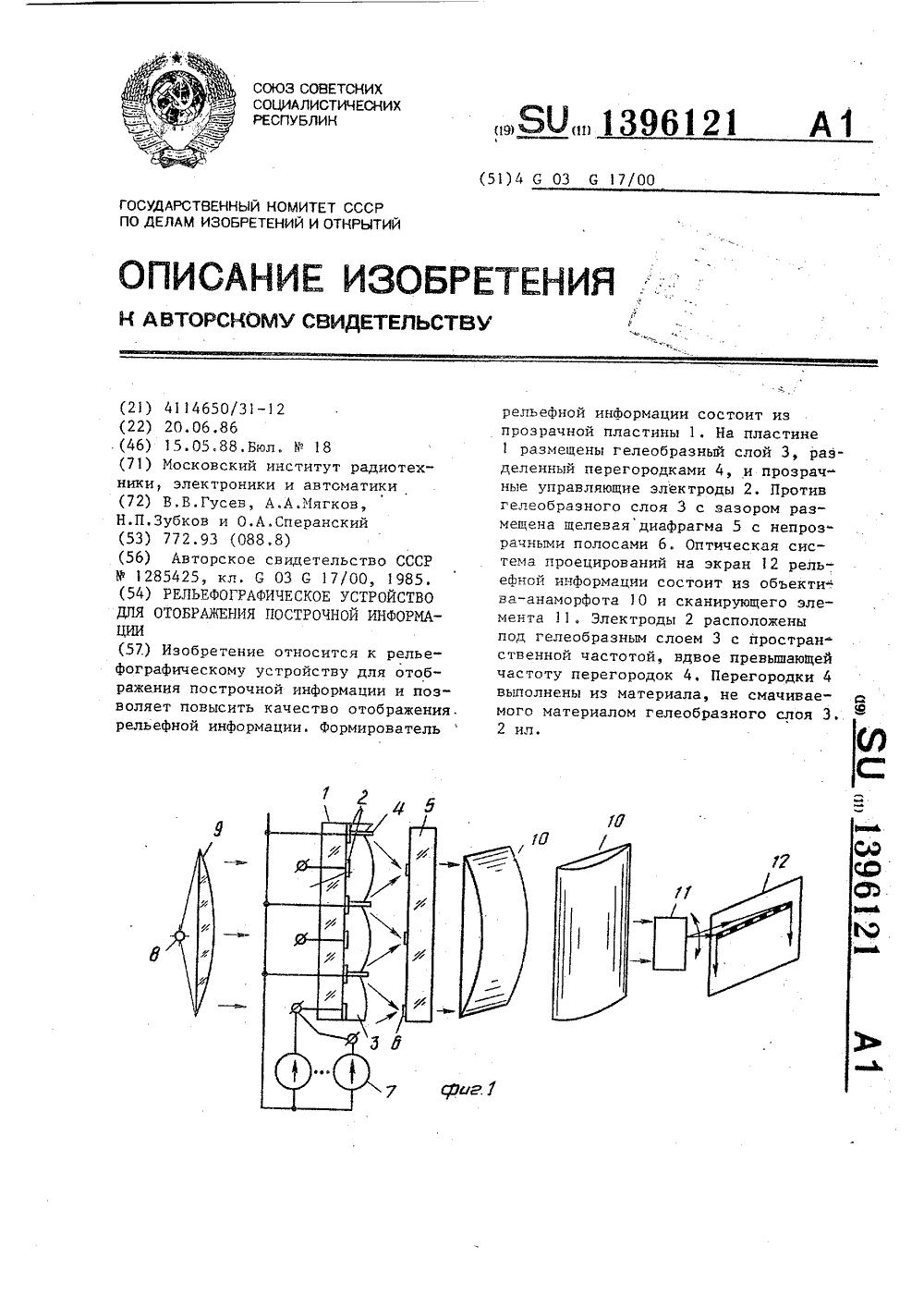 схема управления шаговым двигателем на am2168