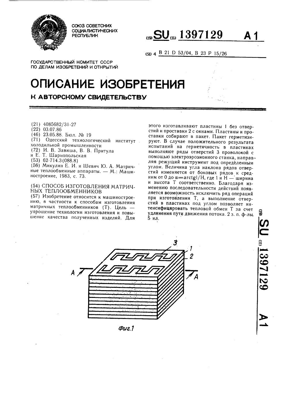 Промежуточный теплообменник нн n 62 Пластины теплообменника Alfa Laval MX25-MFG Уссурийск