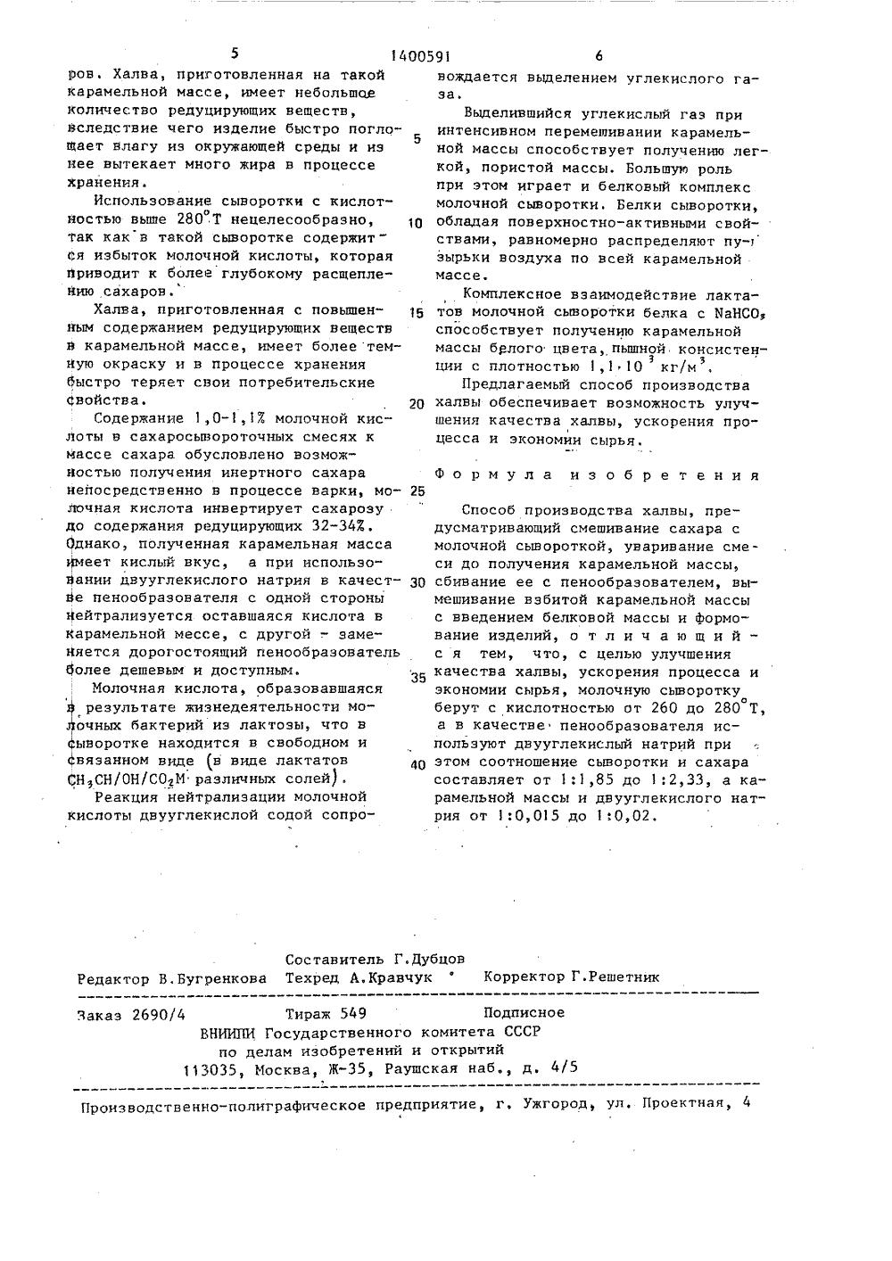 технологическая инструкция по производству желатина м 1990