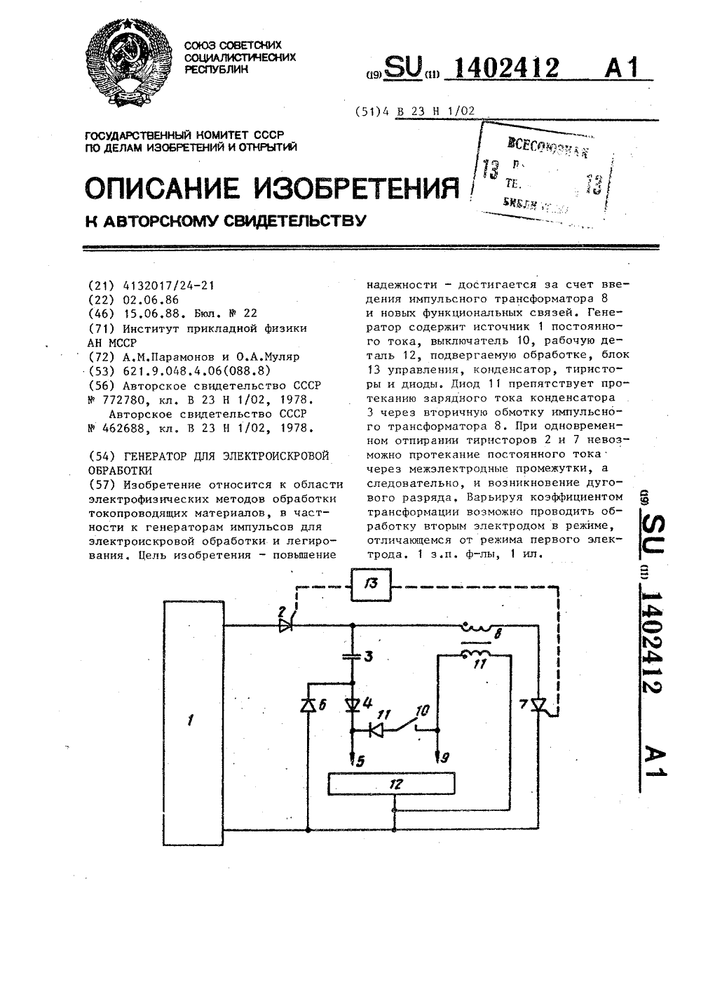 генератор униполярных импульсов схема