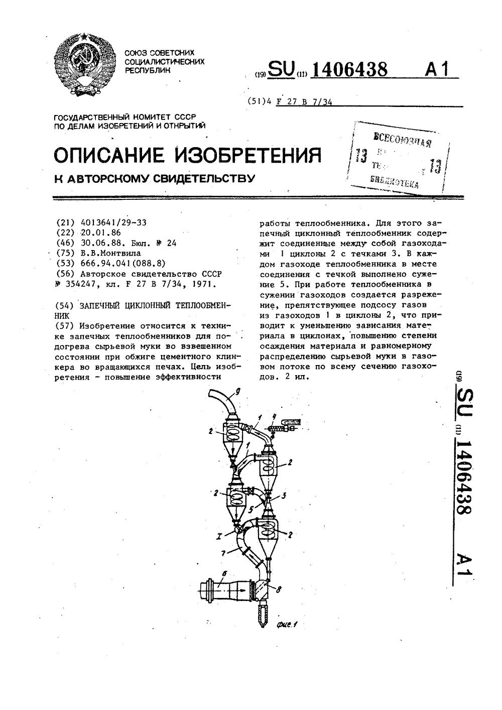 Причины образования зависаний в циклонных теплообменниках воздушно воздушный теплообменник