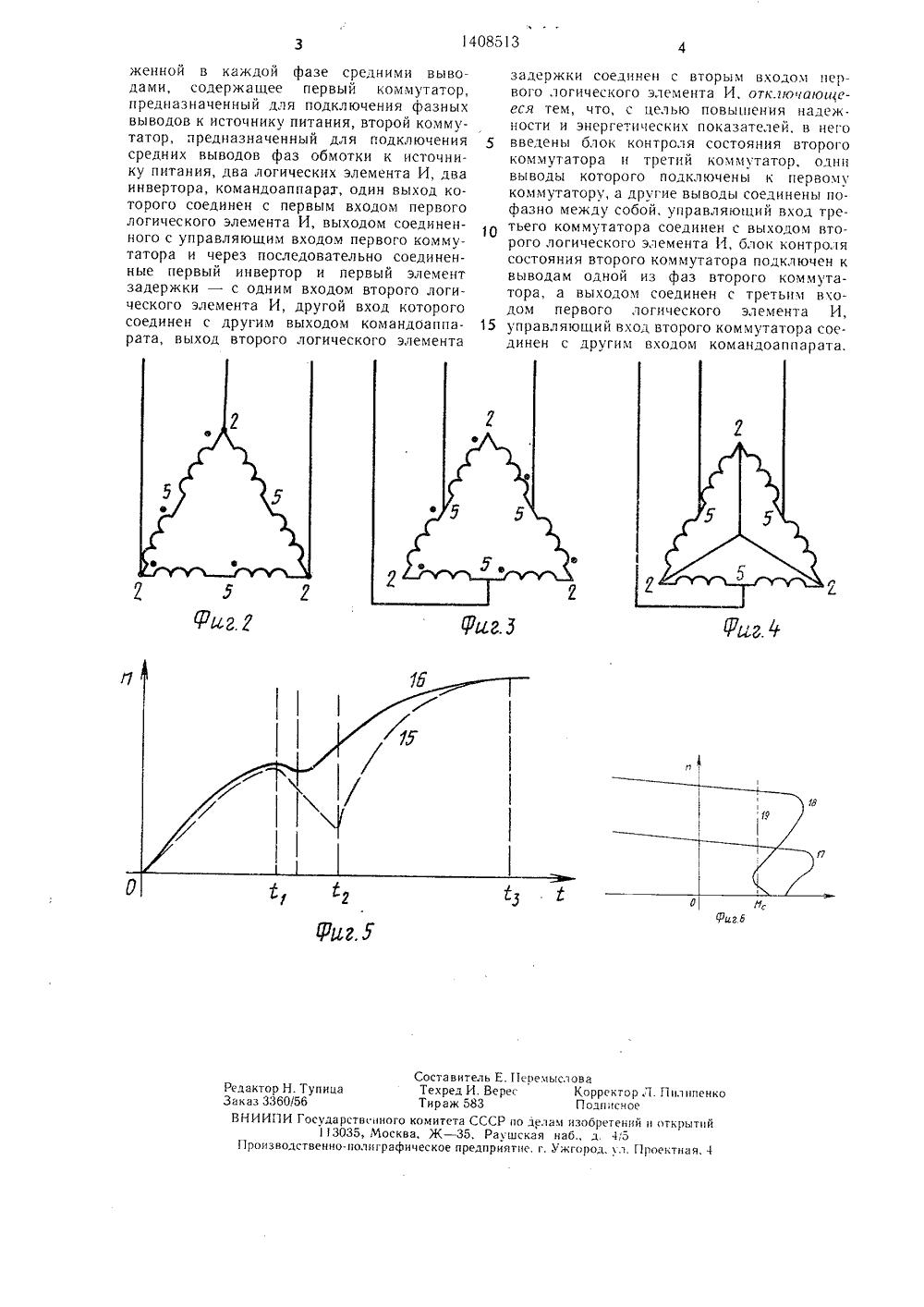 Схема включения двухскоростного асинхронного двигателя