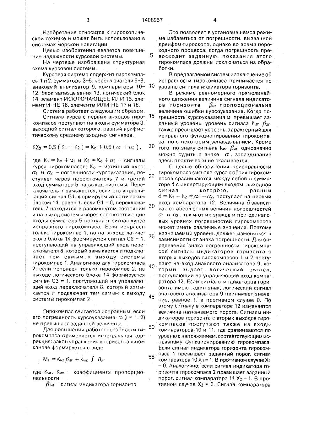 Курсовая система su  Курсовая система Страница 2