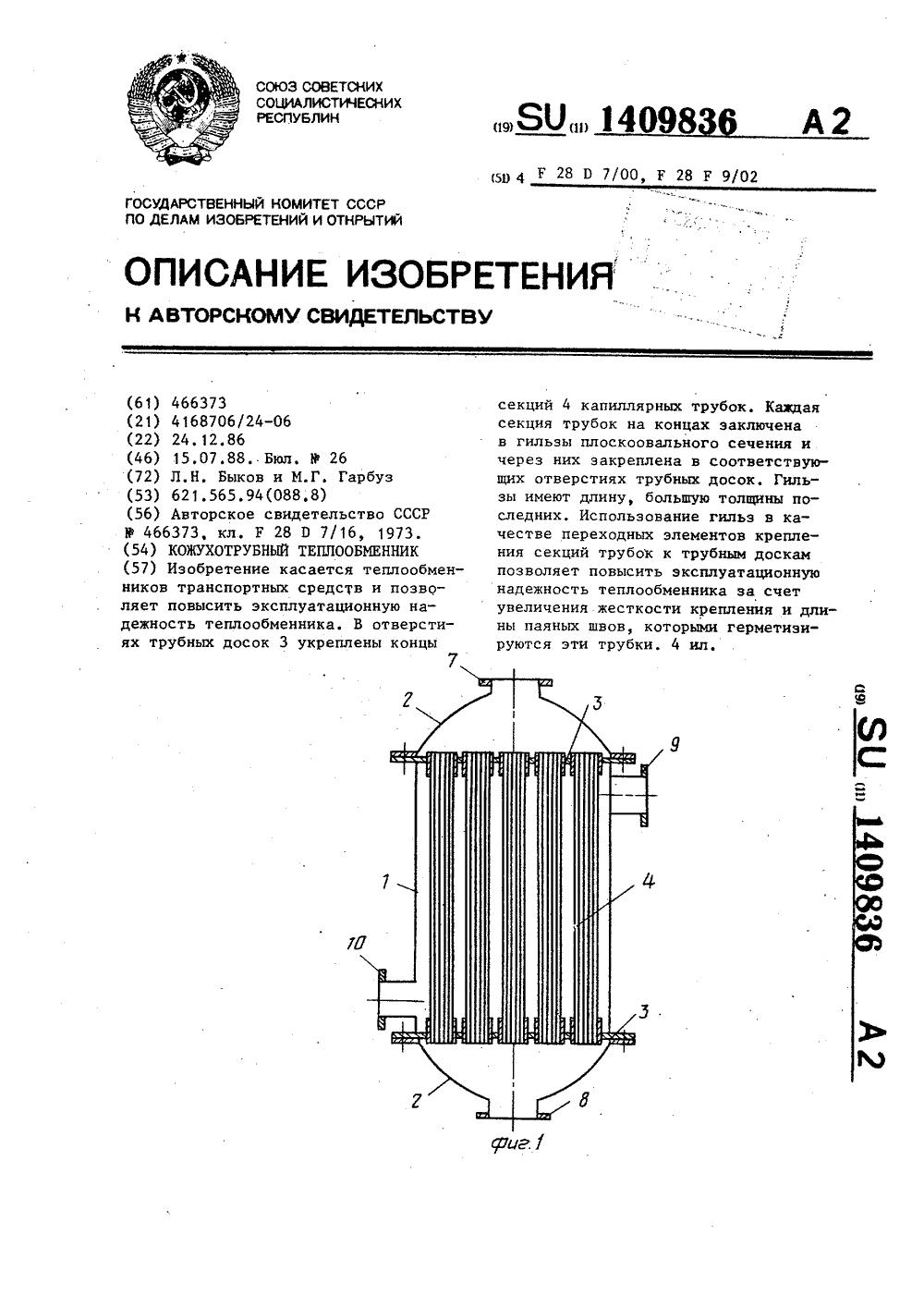 Пластинчатый теплообменник Sondex S8A Москва