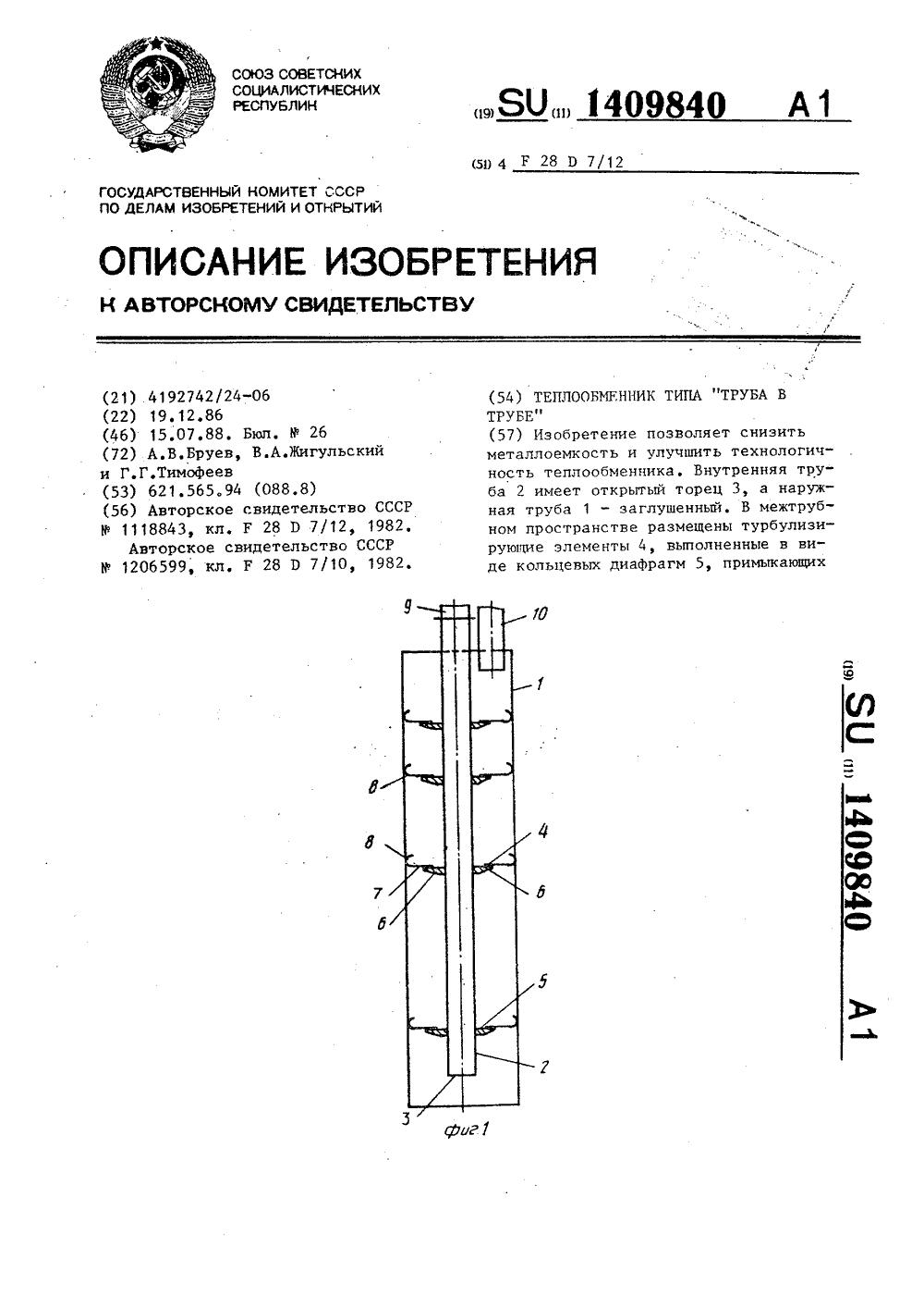 Кожухотрубный теплообменник Alfa Laval Pharma-line 2 - 5.5 Ростов-на-Дону