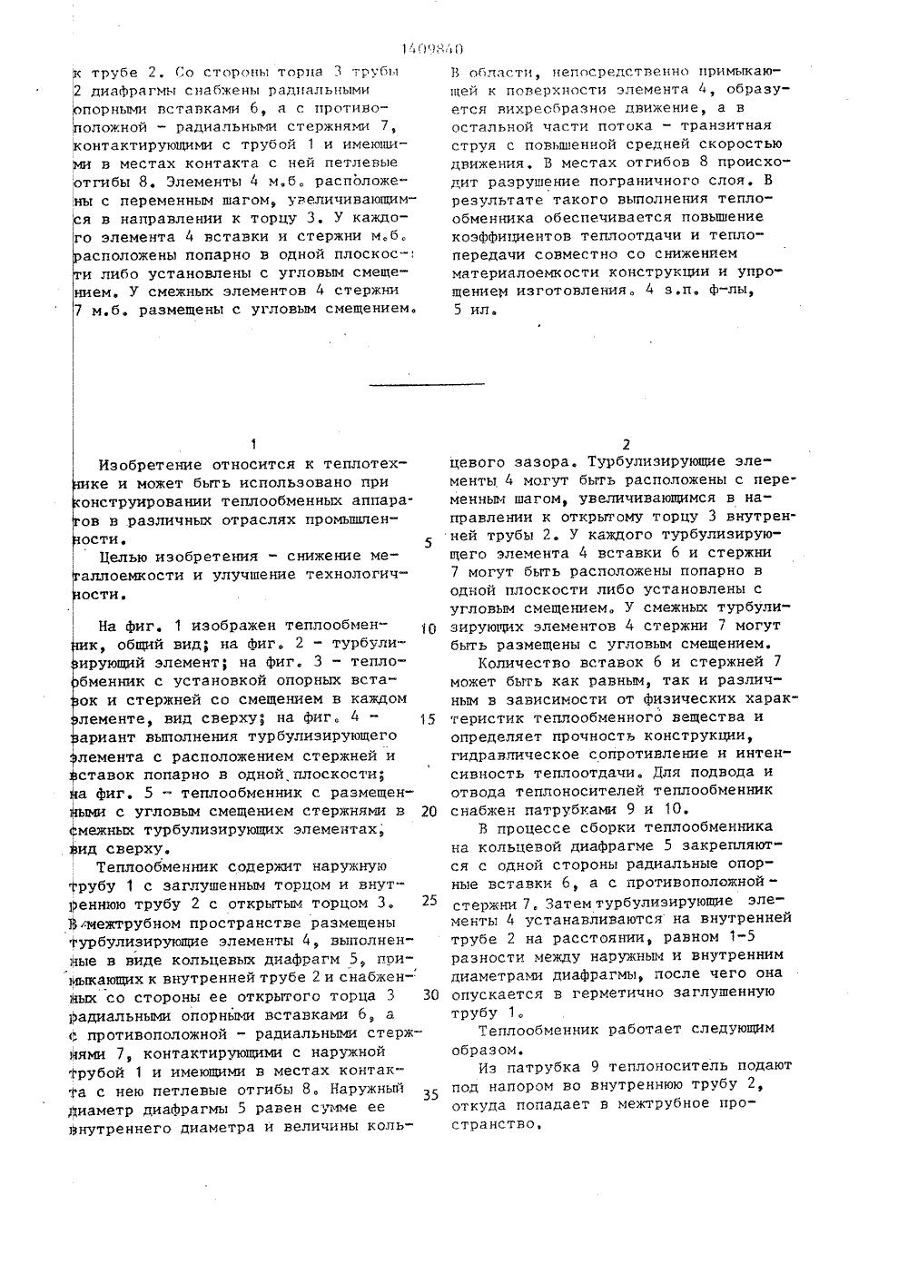 Пластины теплообменника КС 30 Владимир Уплотнения теплообменника SWEP (Росвеп) GC-26N Якутск
