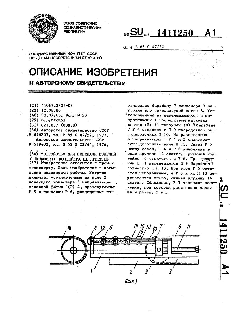локомотивная радиостанция сигнал-201 схема
