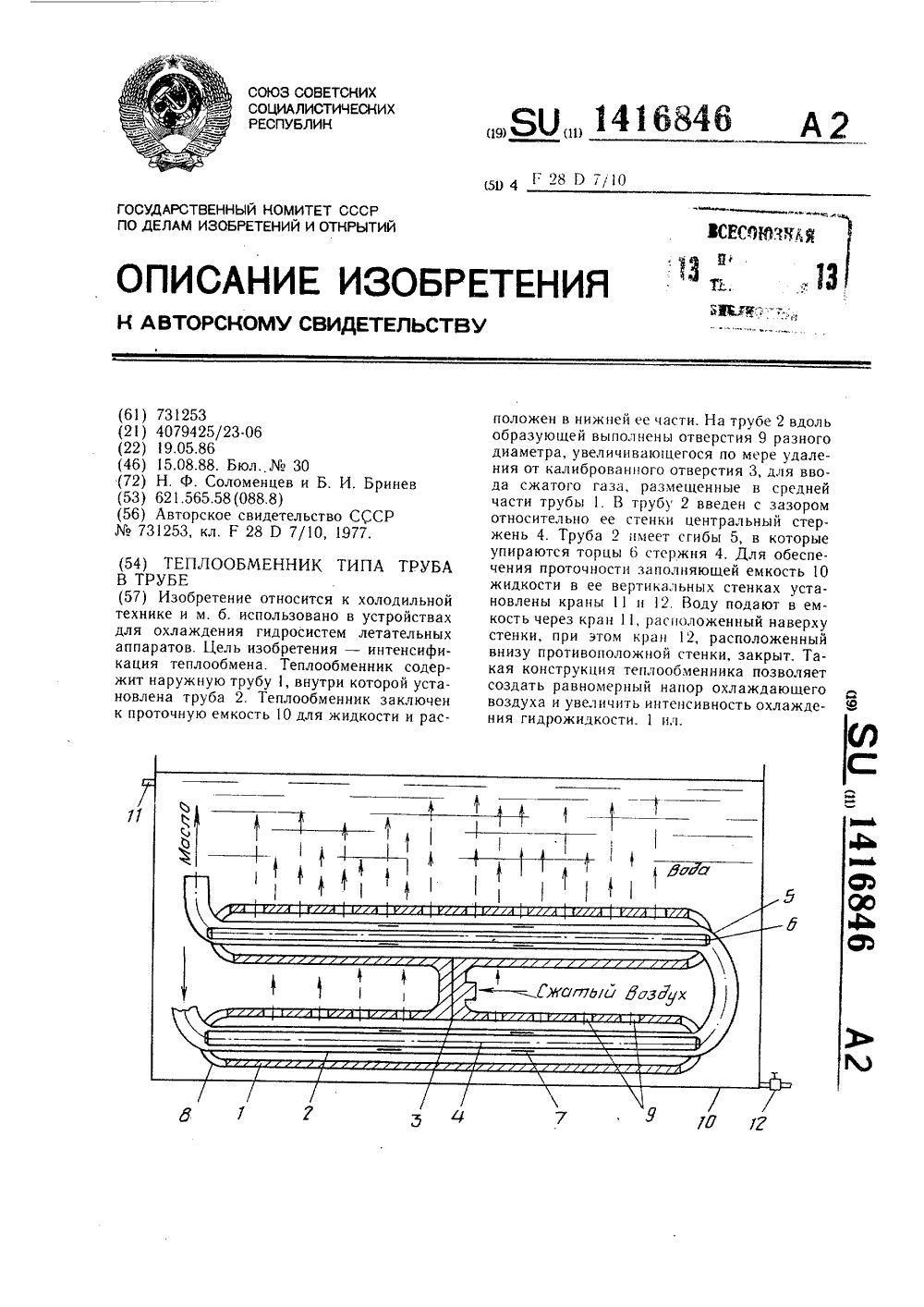ГОСТ 323882013 Трубопроводы технологические Нормы и