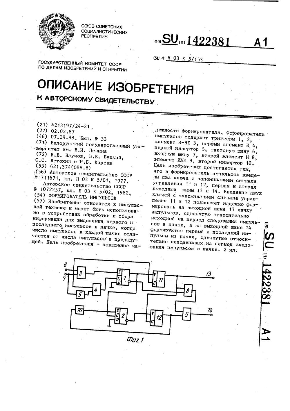 счетчик са4-5001д схема включения