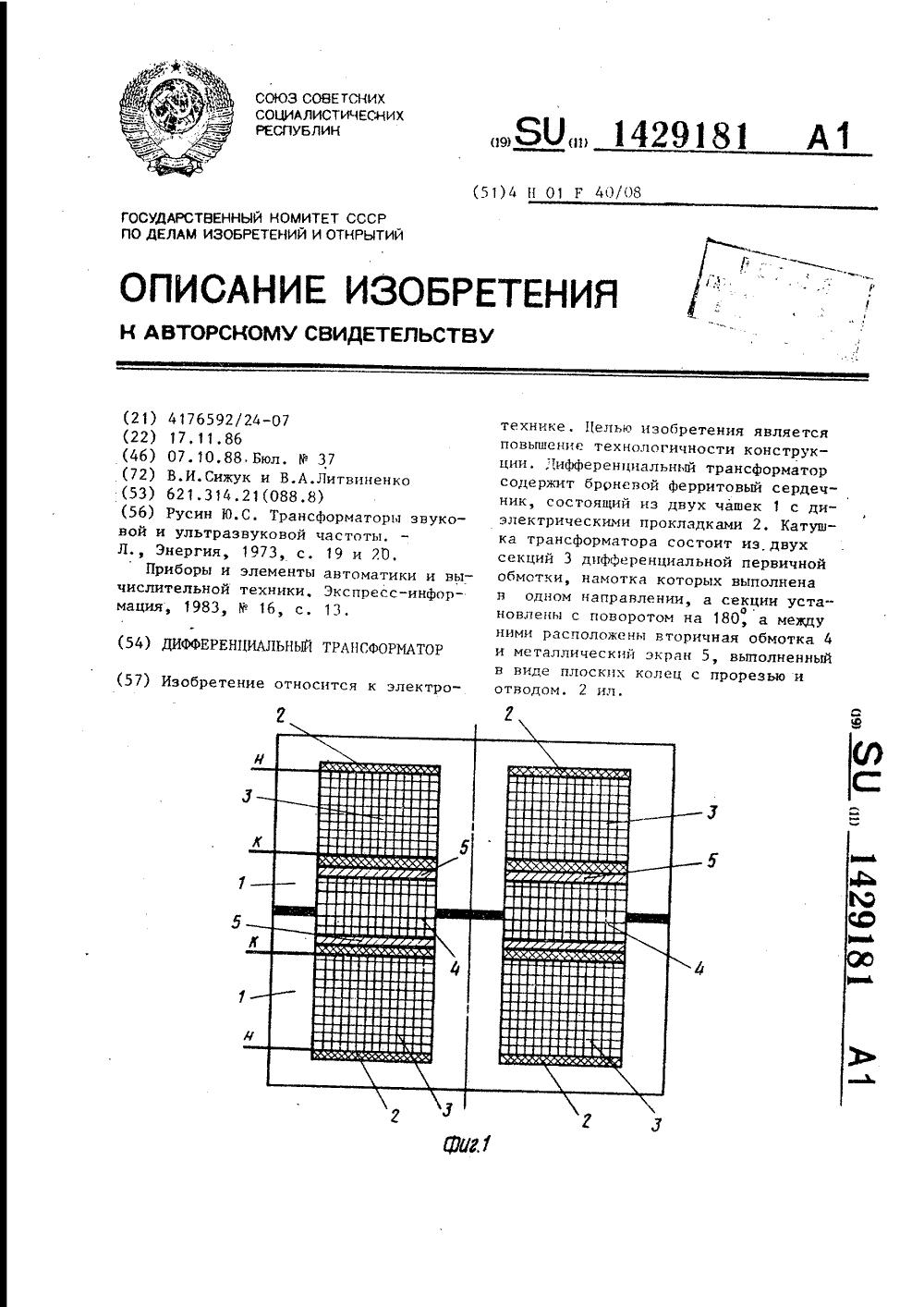 Дифференциальный трансформатор тока своими руками 3
