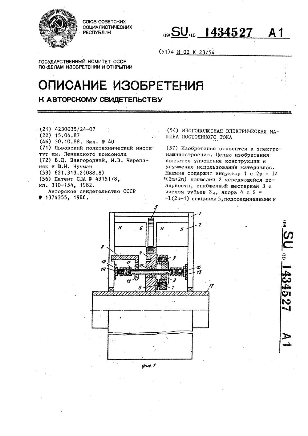схема соединения катушек многополюсного генератора