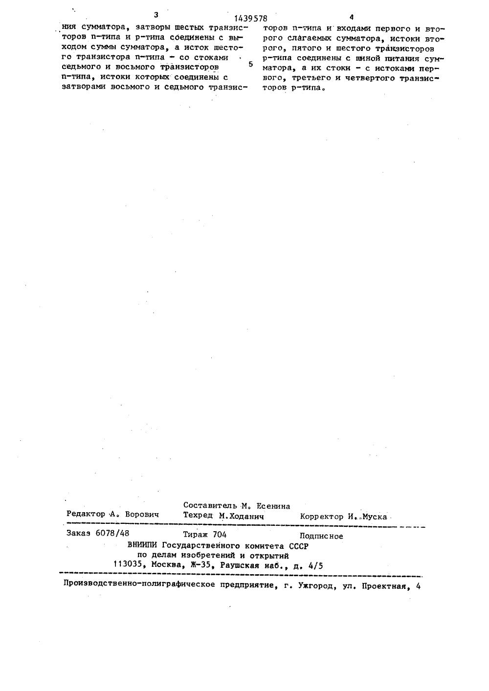 электрическая схема кмоп