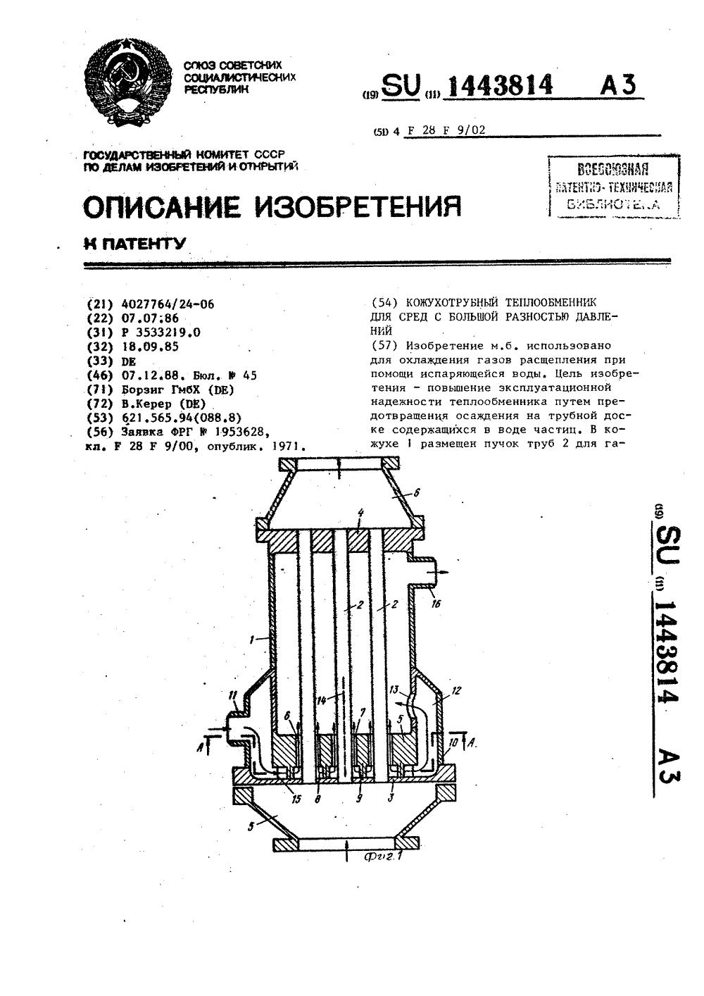 Теплообменник разность для теплообменник мт8 5 10