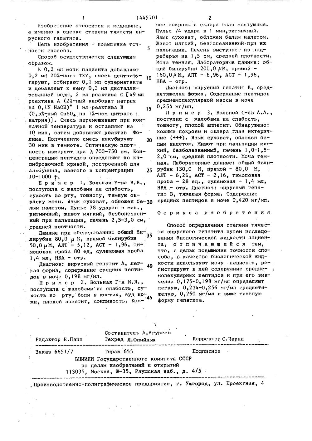 Какой код у гепатита с по мкб-10