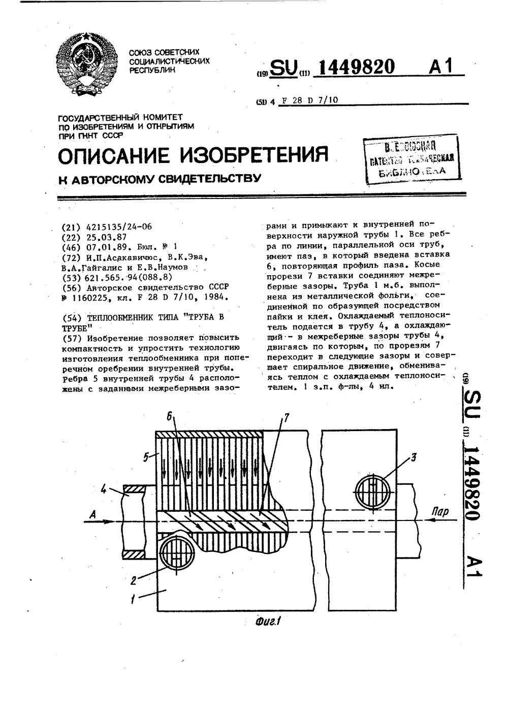Пластинчатый теплообменник Sondex S52 (пищевой теплообменник) Артём