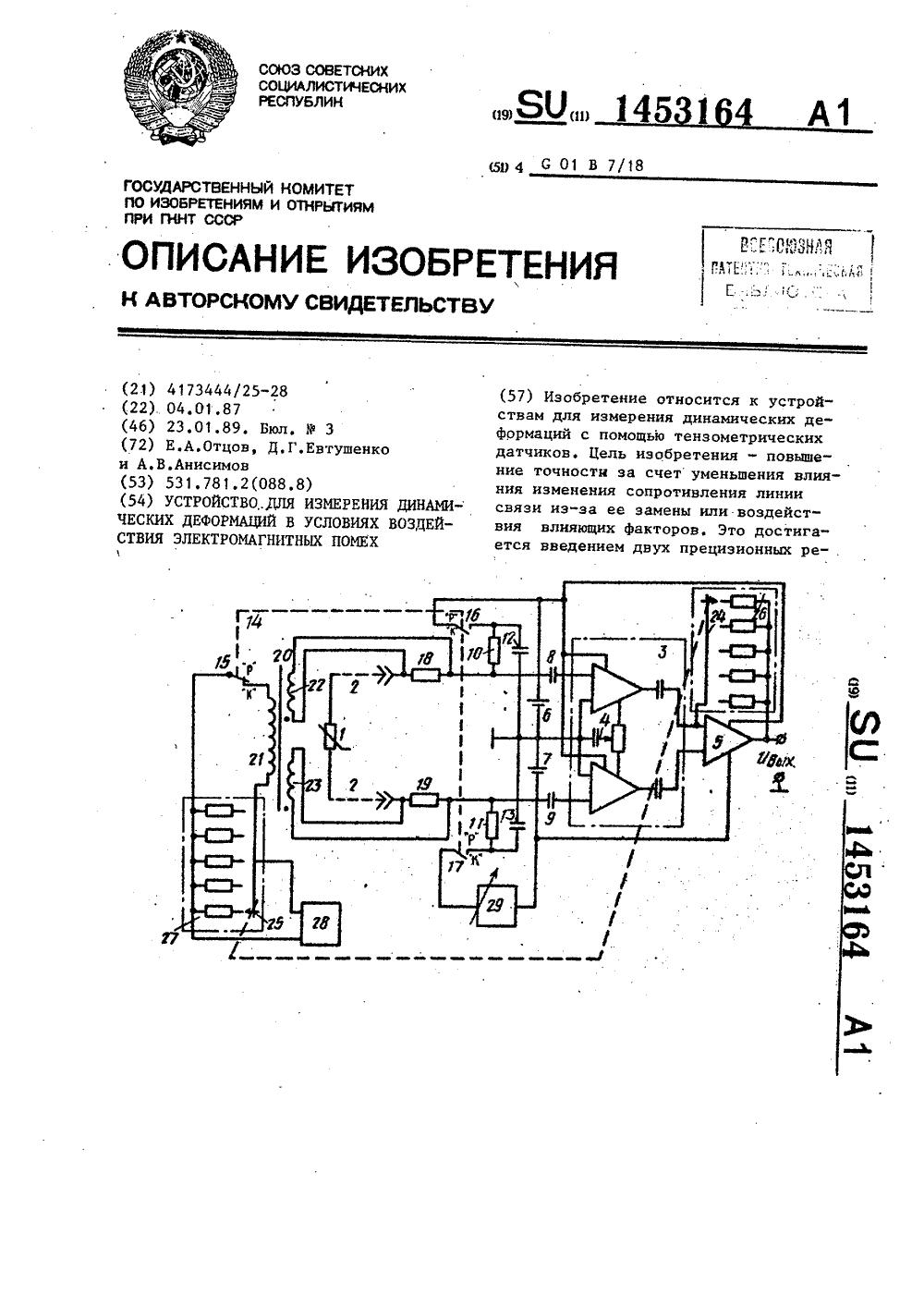 генератор помех схема анисимова
