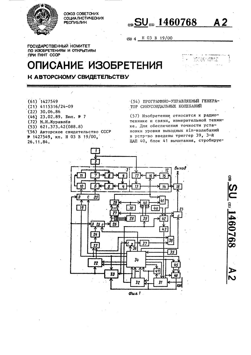схема генератор синусоидальных