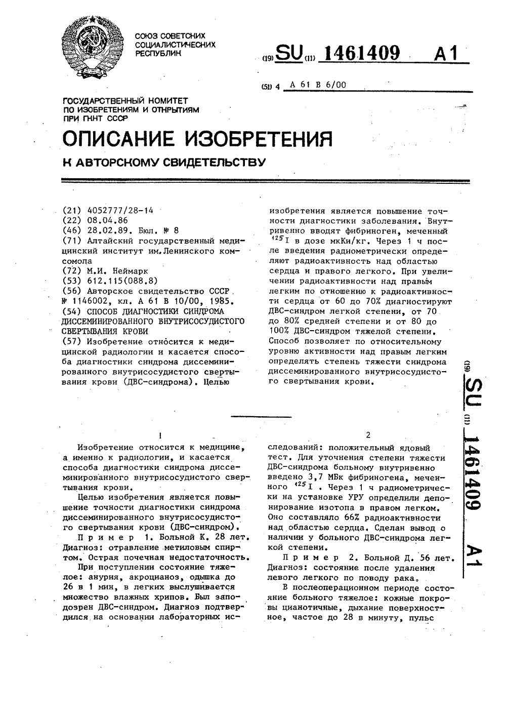 Лечение синдрома диссеминированного внутрисосудистого свертывания крови
