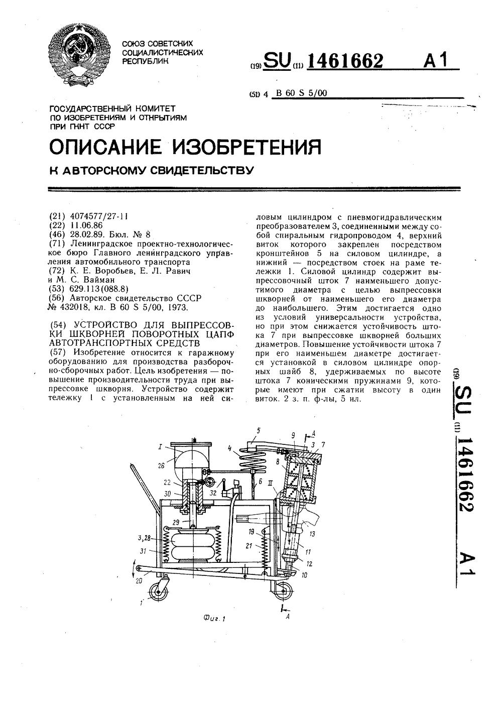 инструкция применения кантователей при ремонте тележек грузовых вагонов
