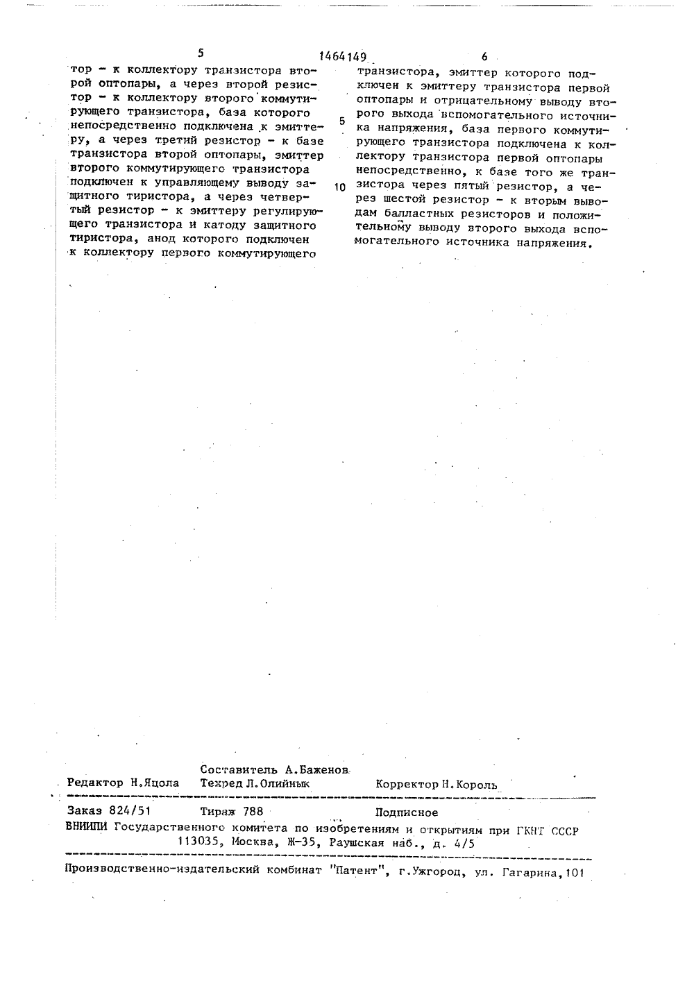 схема стабилизатора напряжения 14в 15а на тиристоре