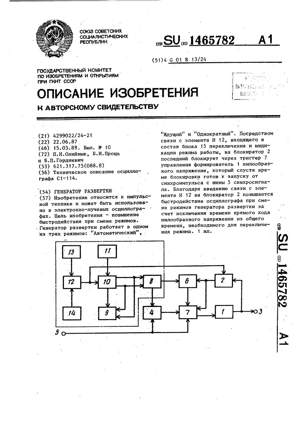 дбсм 1е у4 данные схема подключения