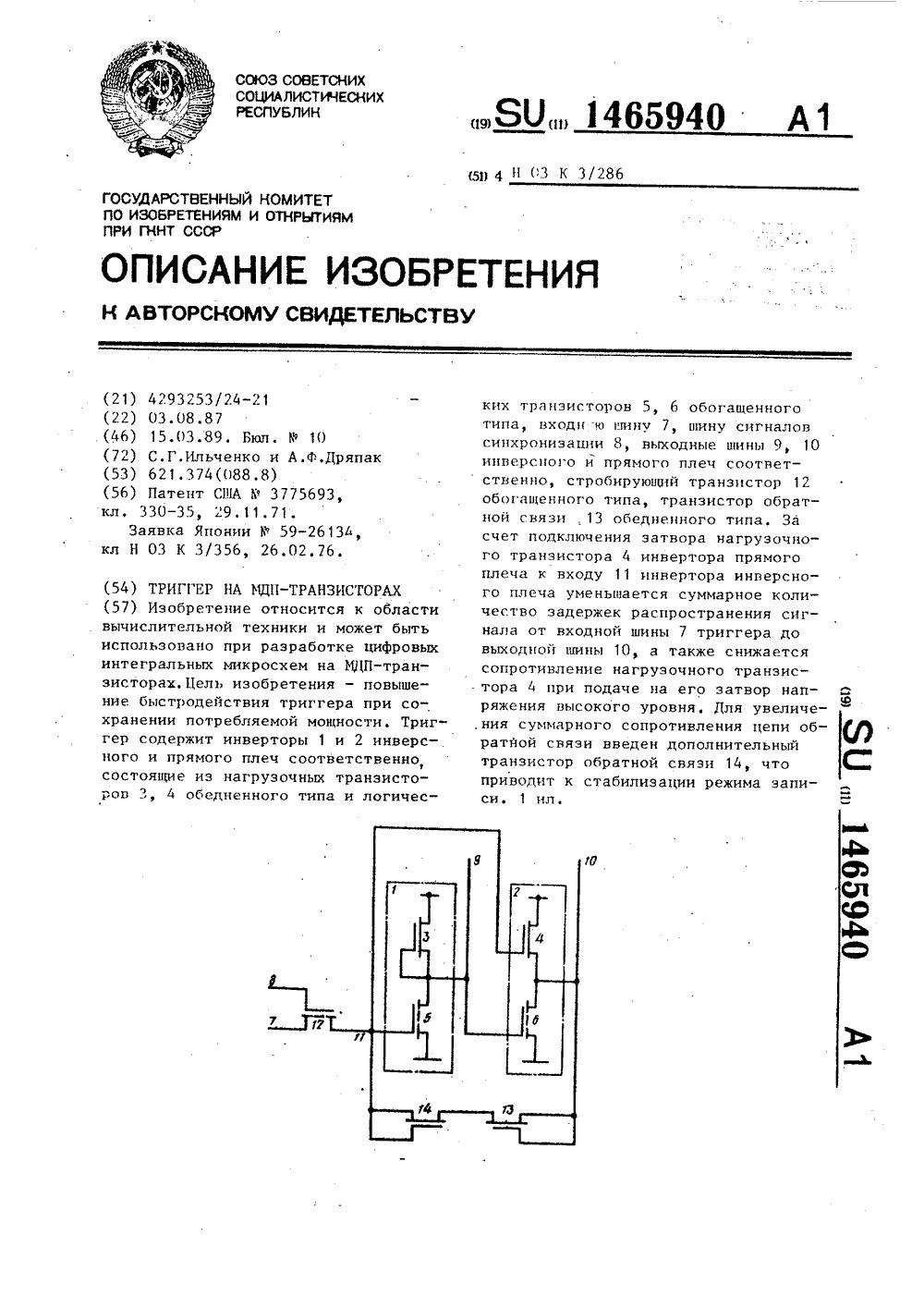принципиальная схема триггера шмидта