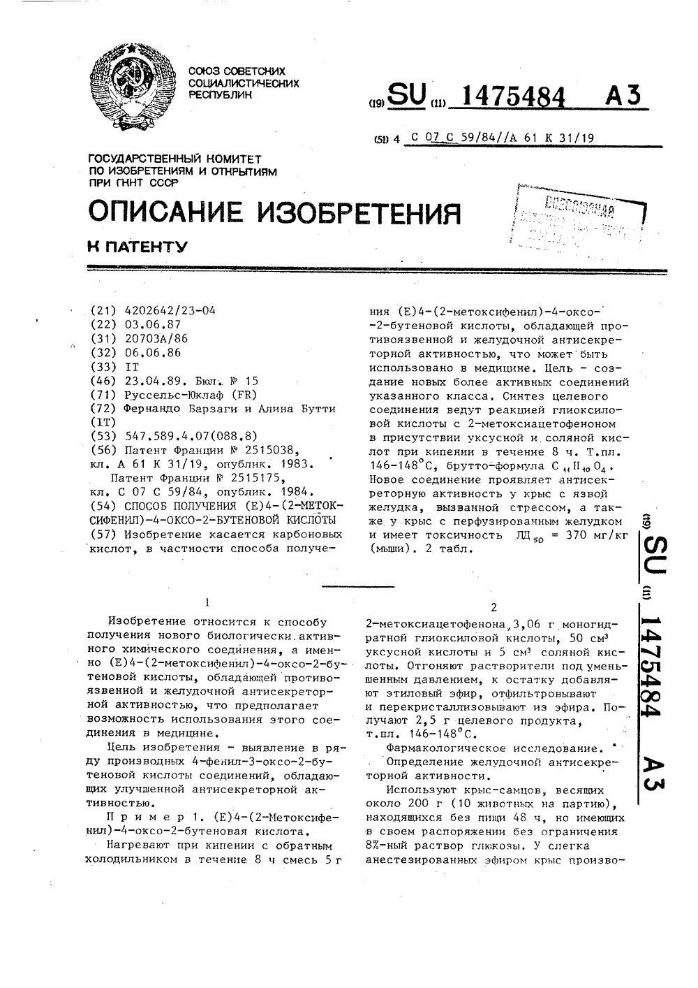 Кислота Этакриновая