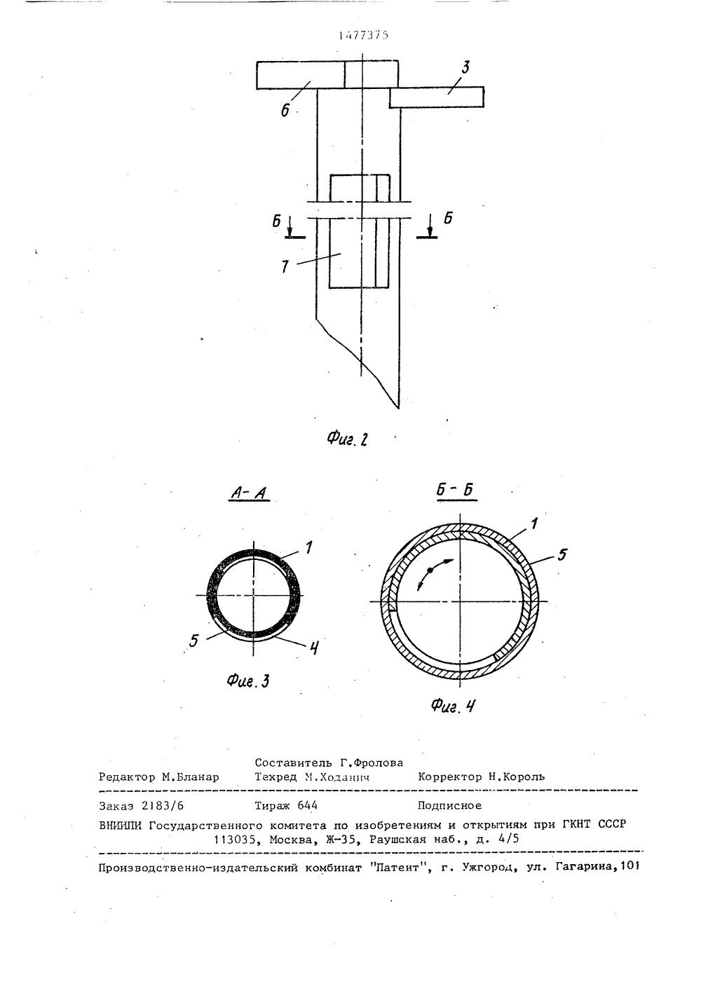 Эзофагоскоп