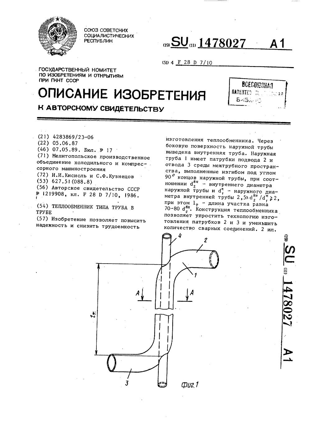 Внутренний диаметр теплообменника Паяный пластинчатый теплообменник SWEP AB120T Ростов-на-Дону