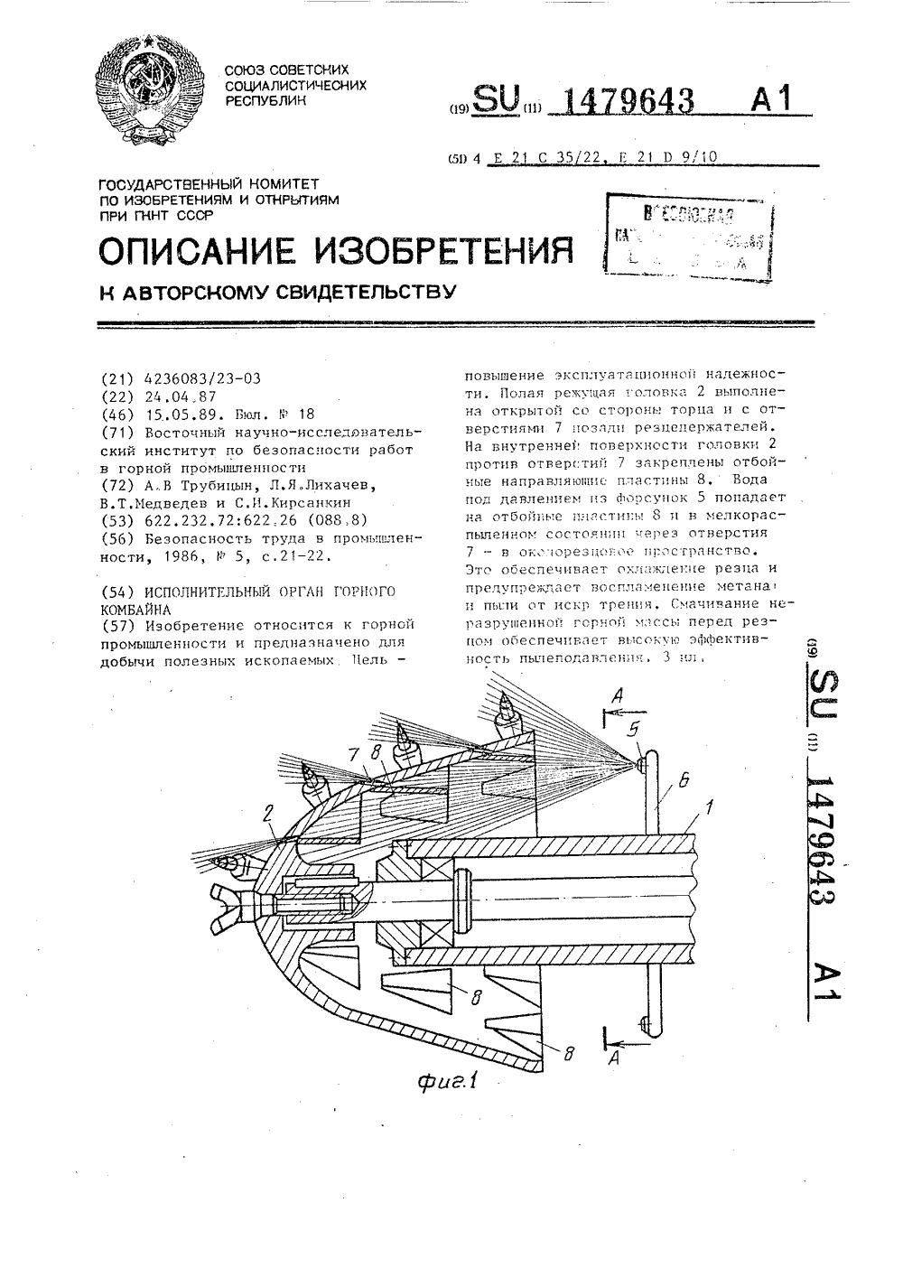 гидравлическая схема очистного комбайна рку 13