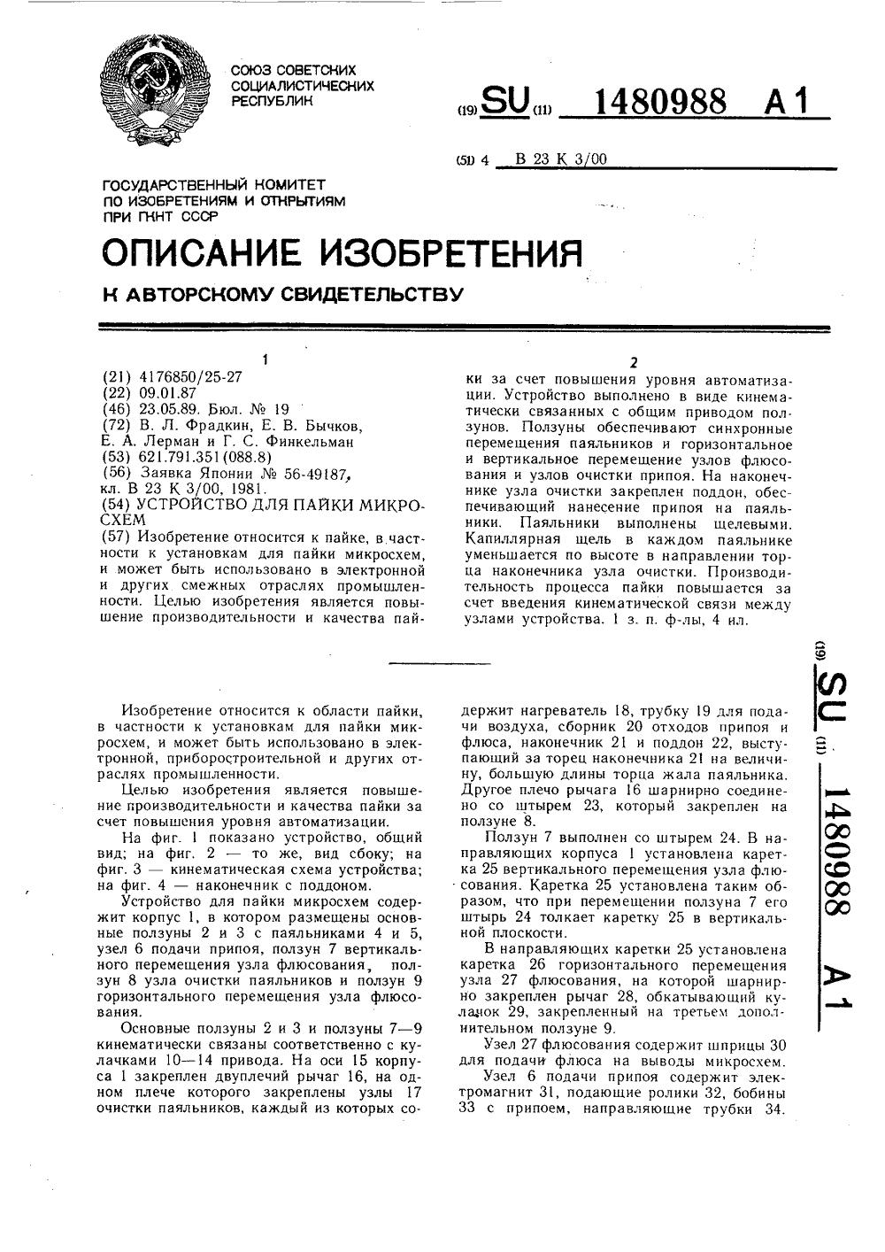 схема индукционного нагрева метала на микросхеме ne555