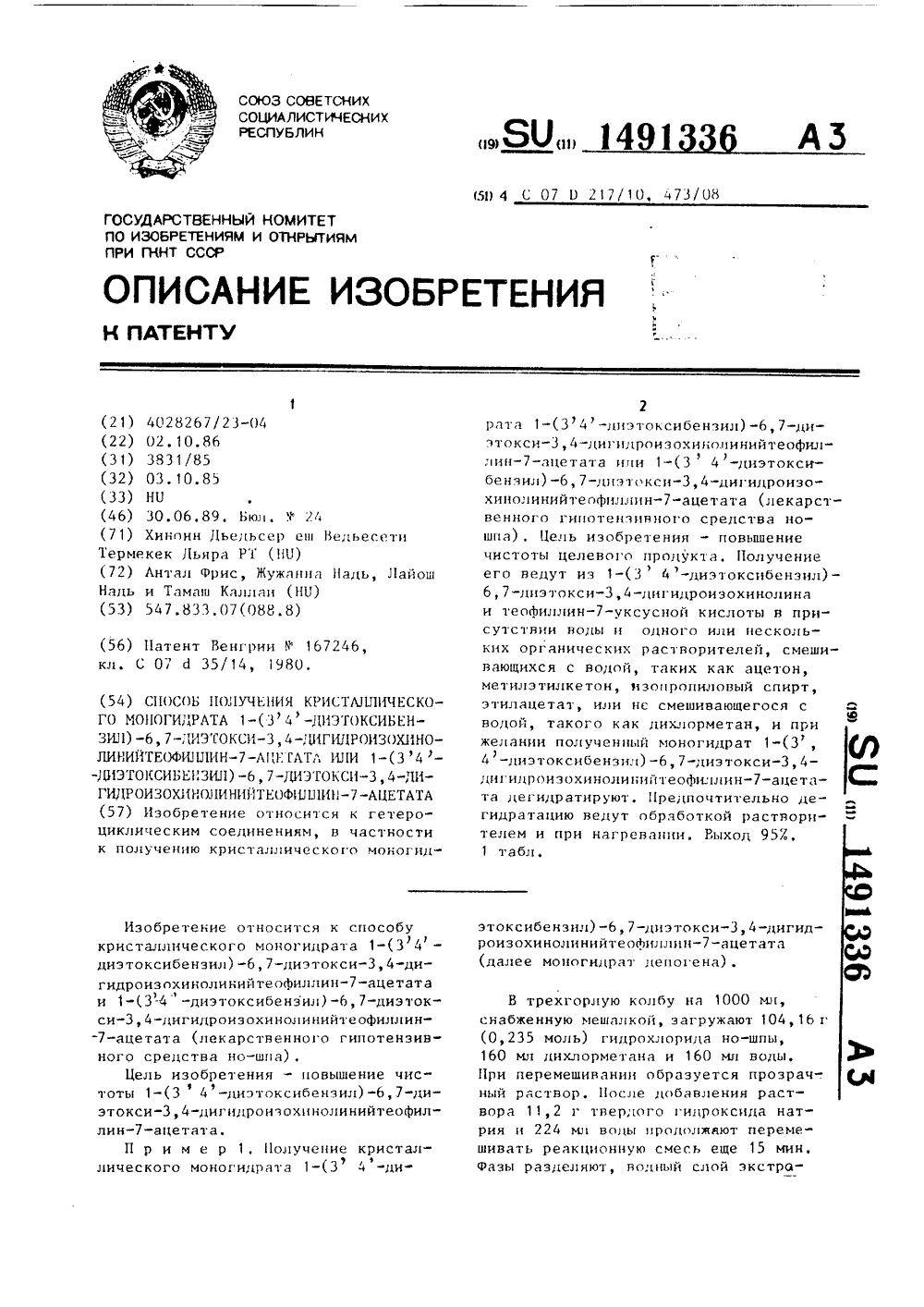 Изометропия