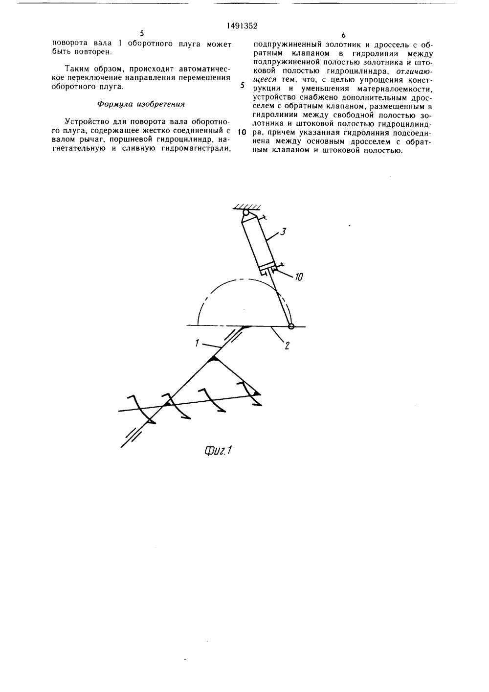 плуг (устройство, части, схема