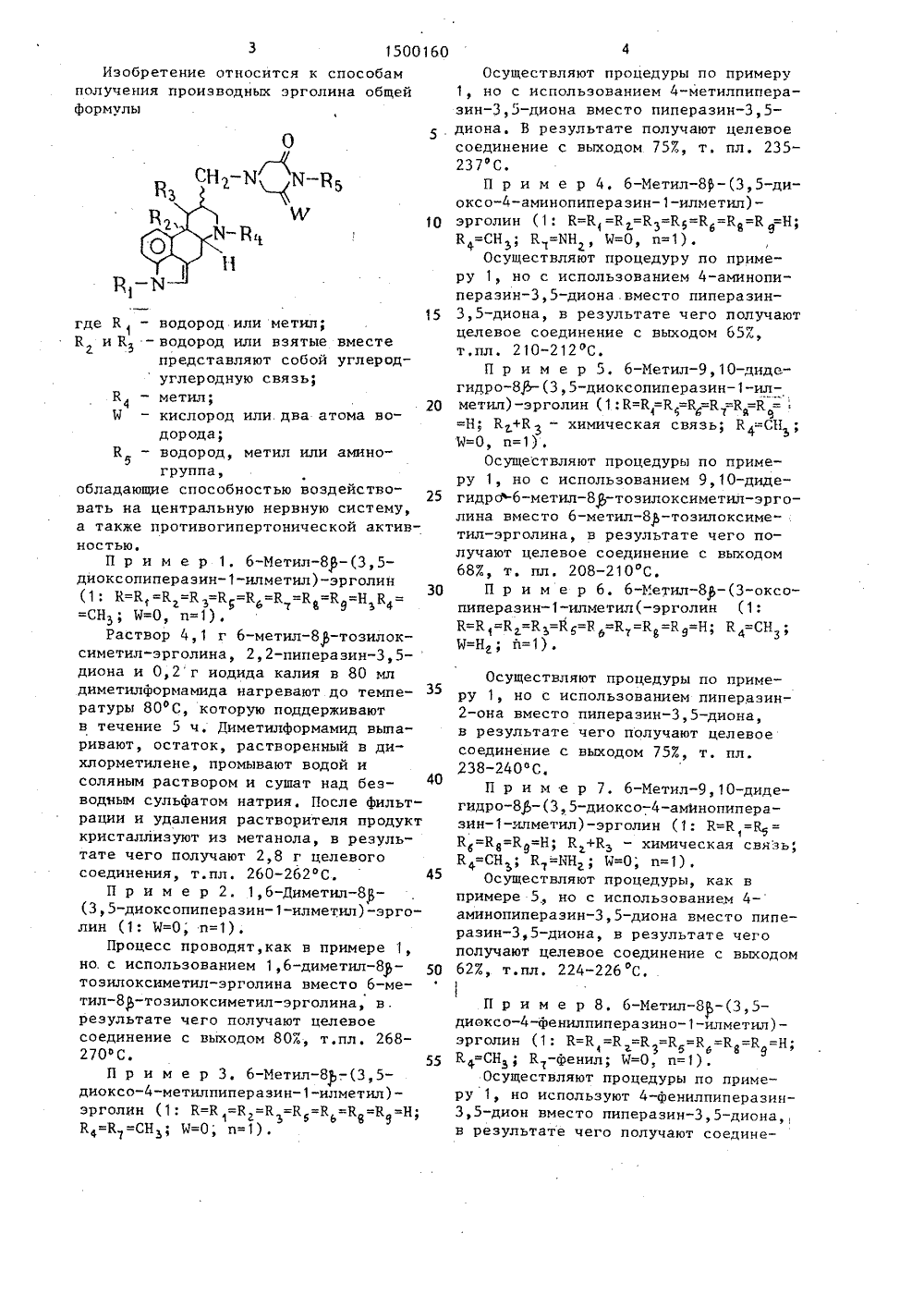 Пиперазин