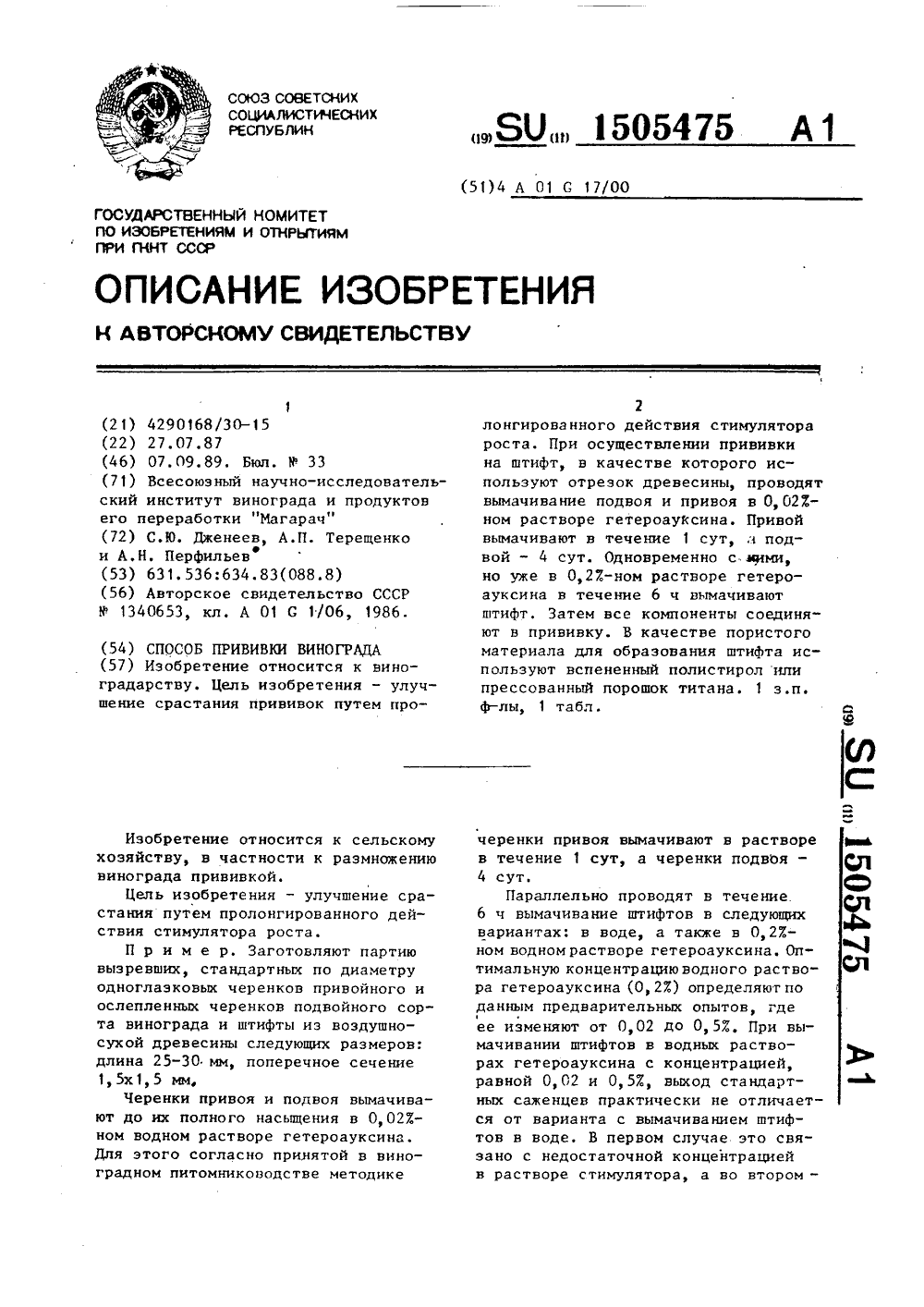Применение гетероауксина в институте магарач