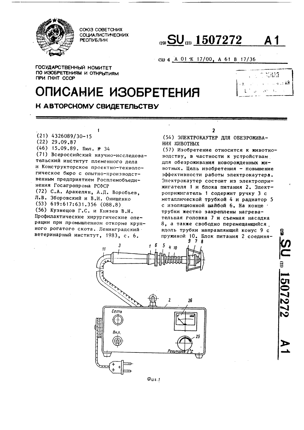Электрокаутер