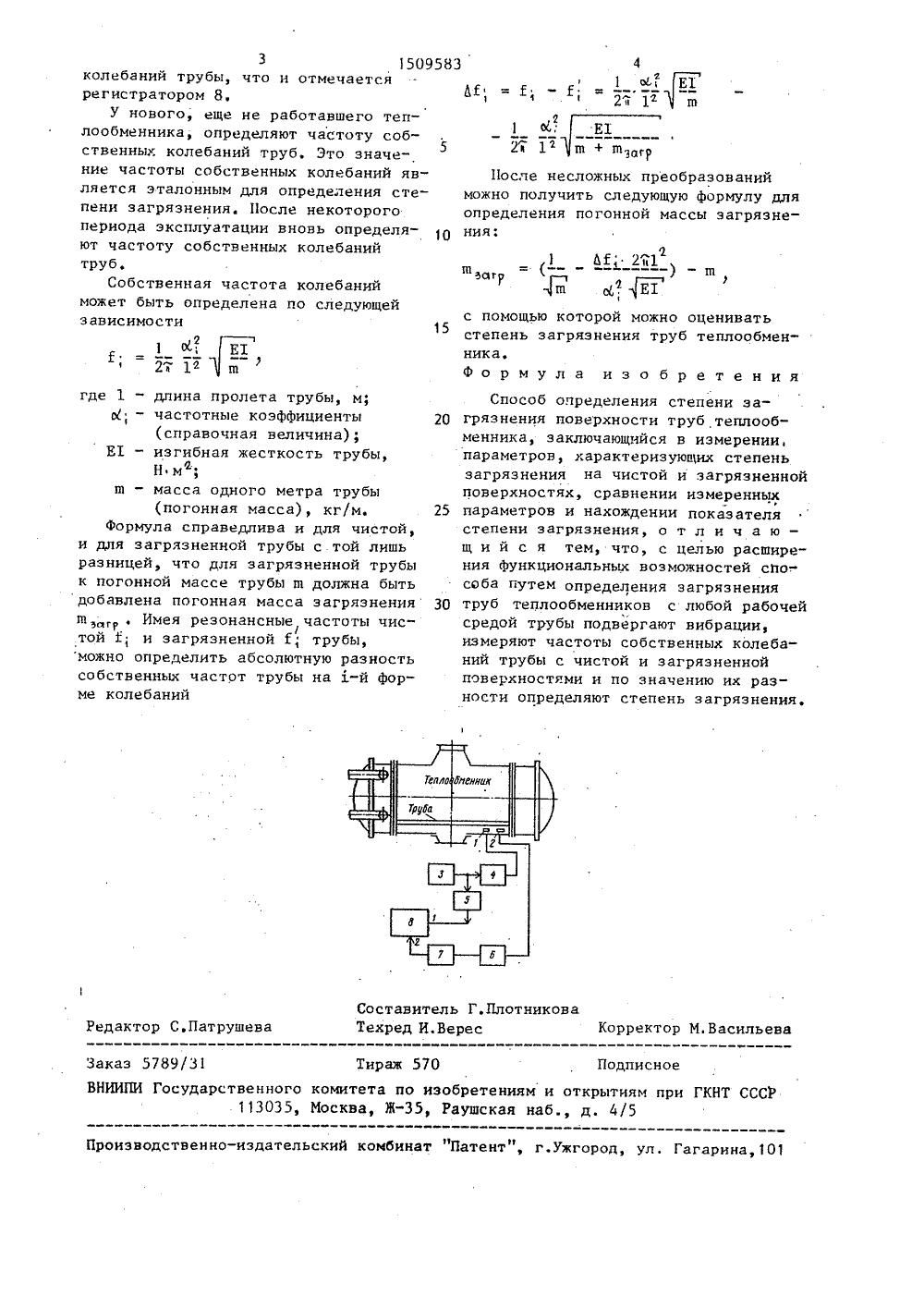 Степень загрязнения теплообменник теплообменник беретта чао и однотипные цена днепропетровск