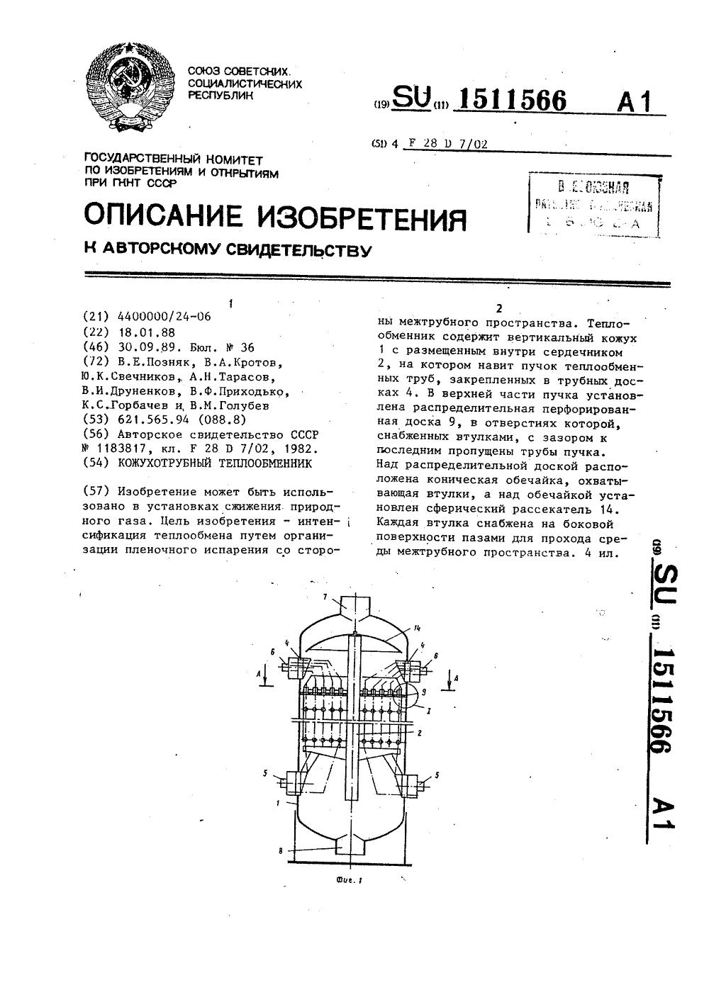 Сферический теплообменник Пластины теплообменника Kelvion NT 150L Набережные Челны