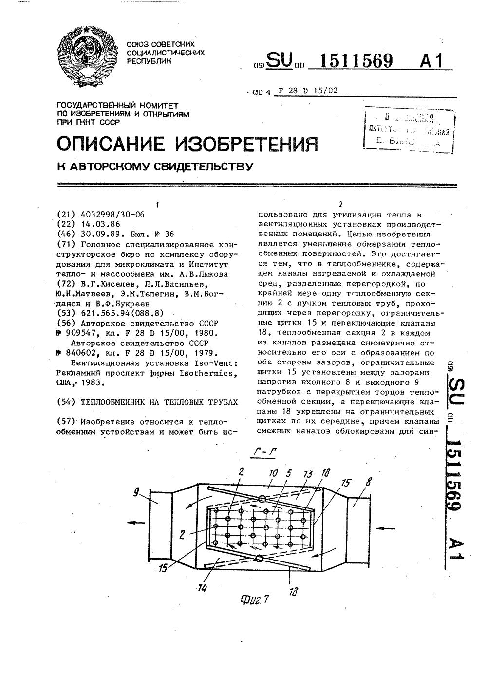 Васильев теплообменники на тепловых трубах скачать теплообменник котла junkers eurostar zwe 24 4 mfk 23