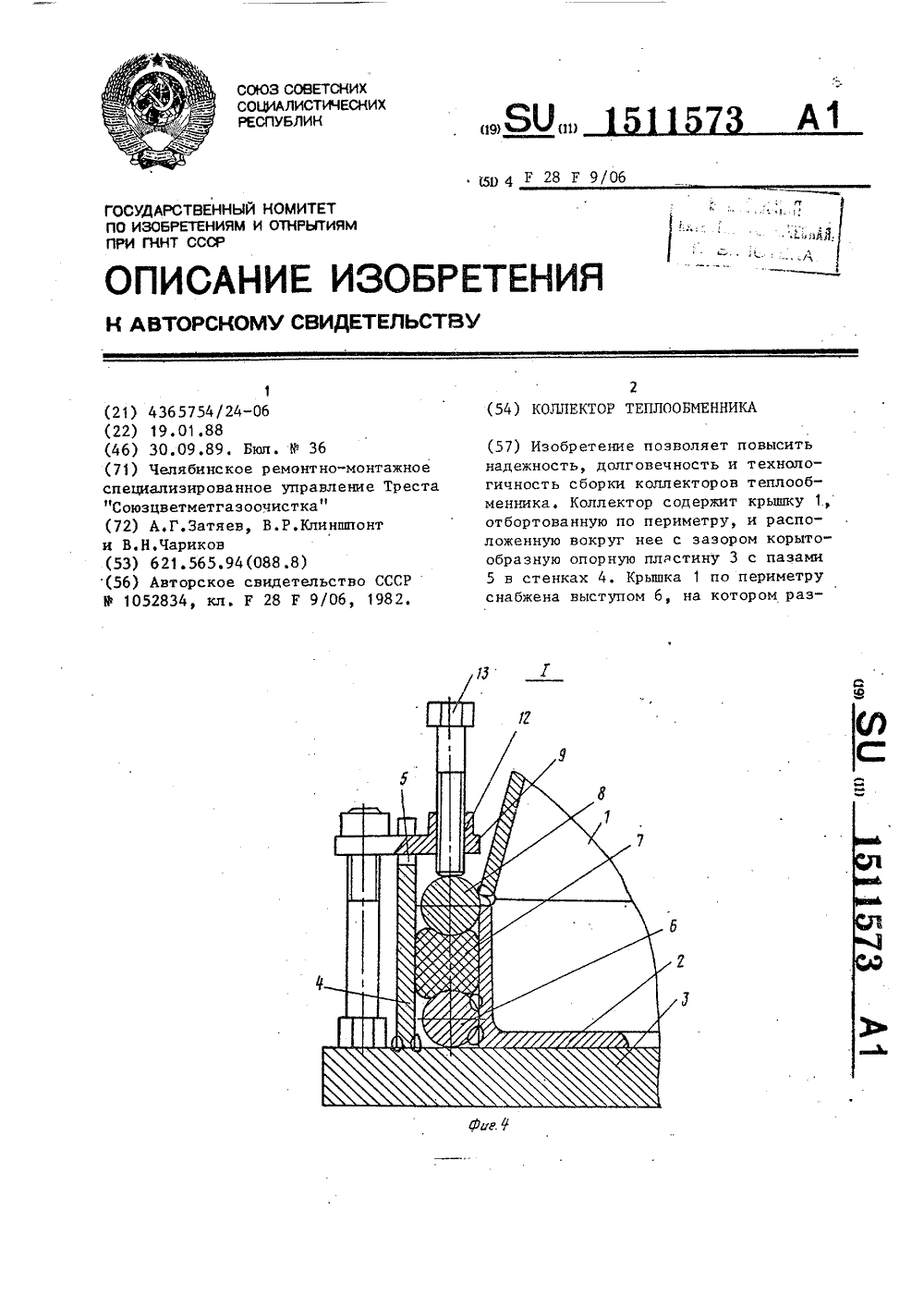 Уплотнения теплообменника КС 57 Артём Пластинчатый разборный теплообменник SWEP GL-145S Электросталь