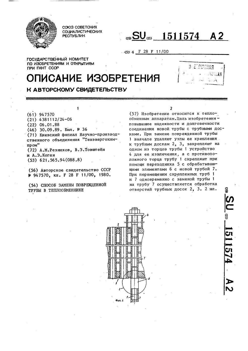 Замена труб в теплообменнике Паяный пластинчатый теплообменник Ридан XB52M Сарапул