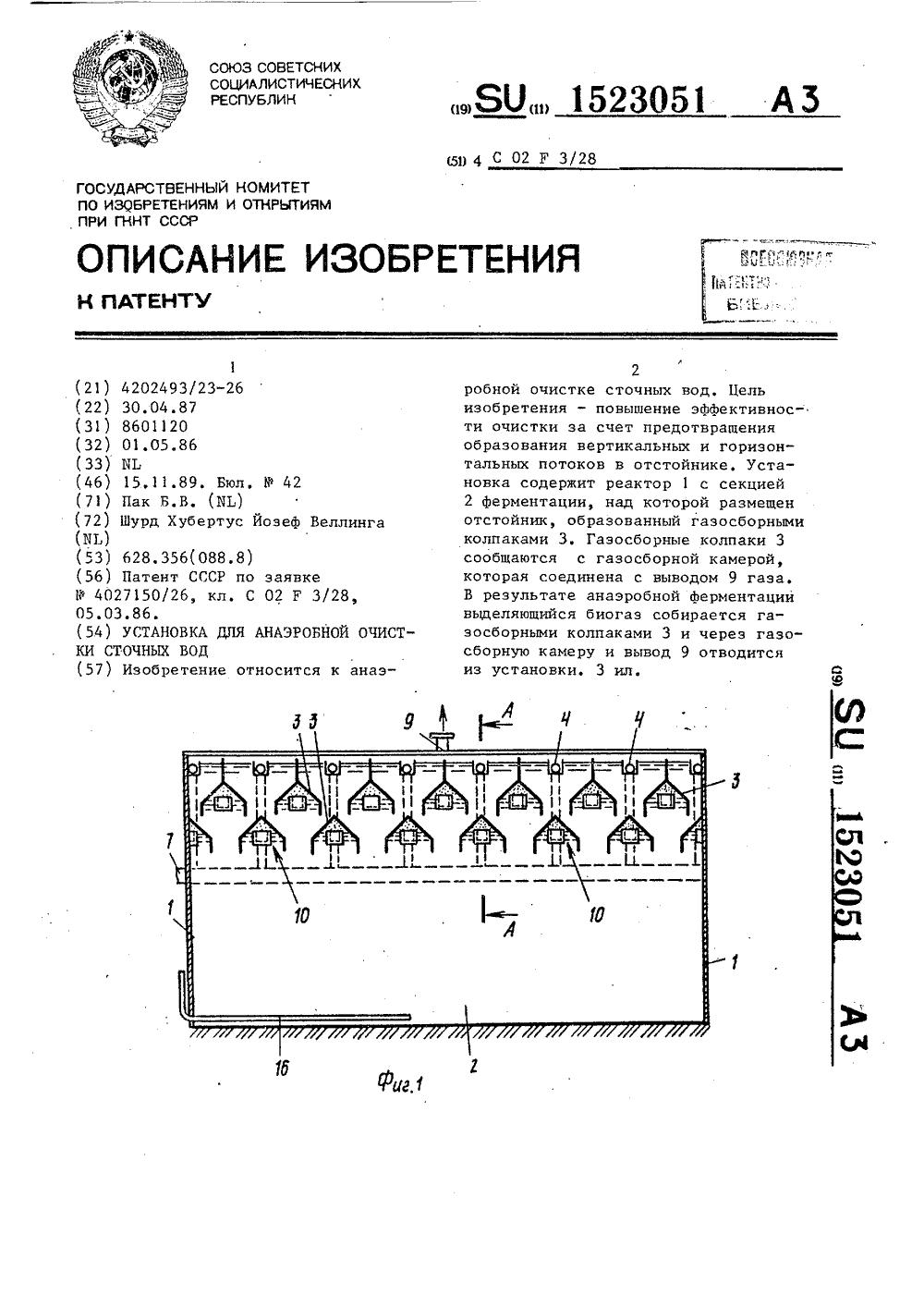 схема системы анаэробной очистки метантенк