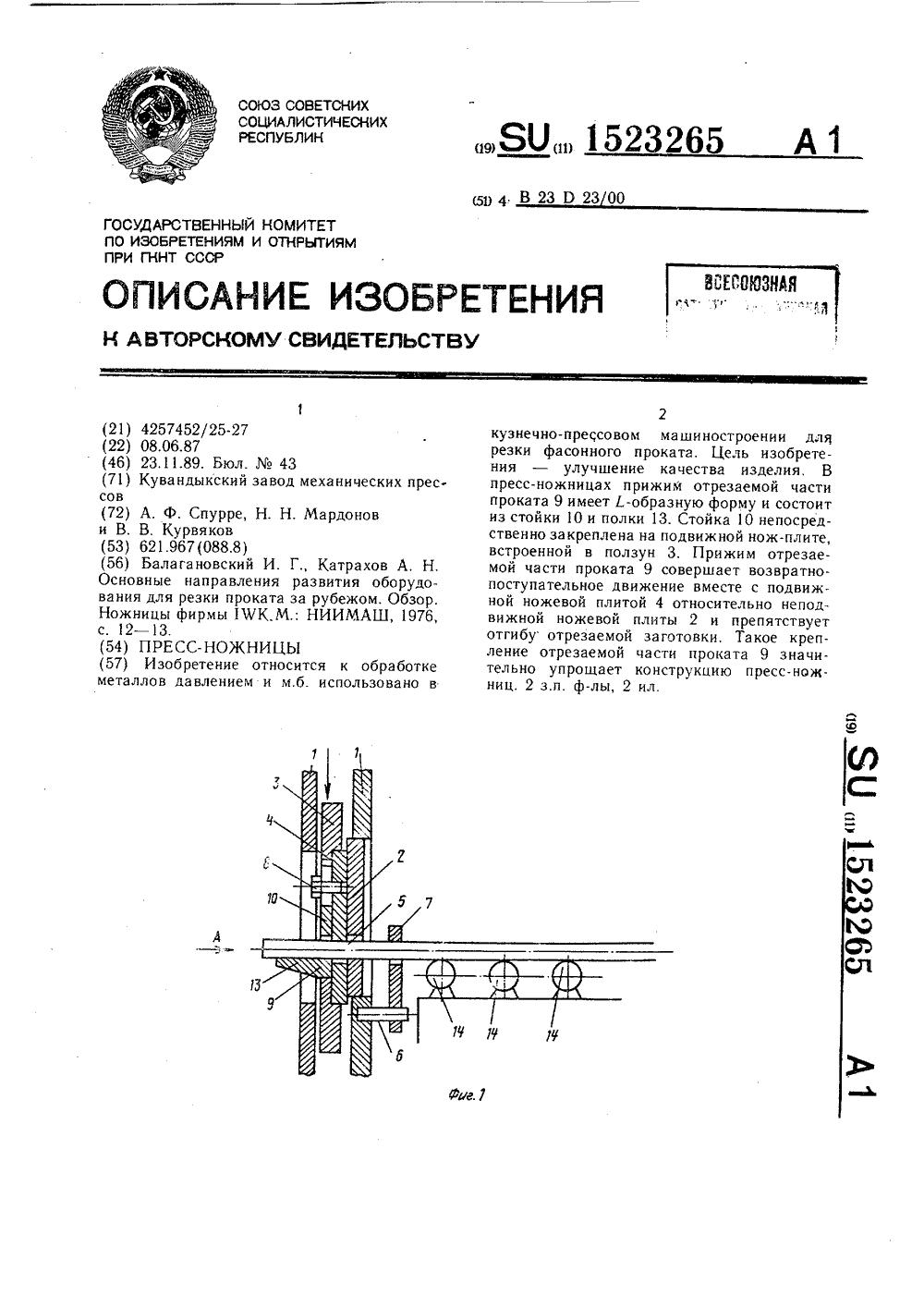 прес ножницы электро схема