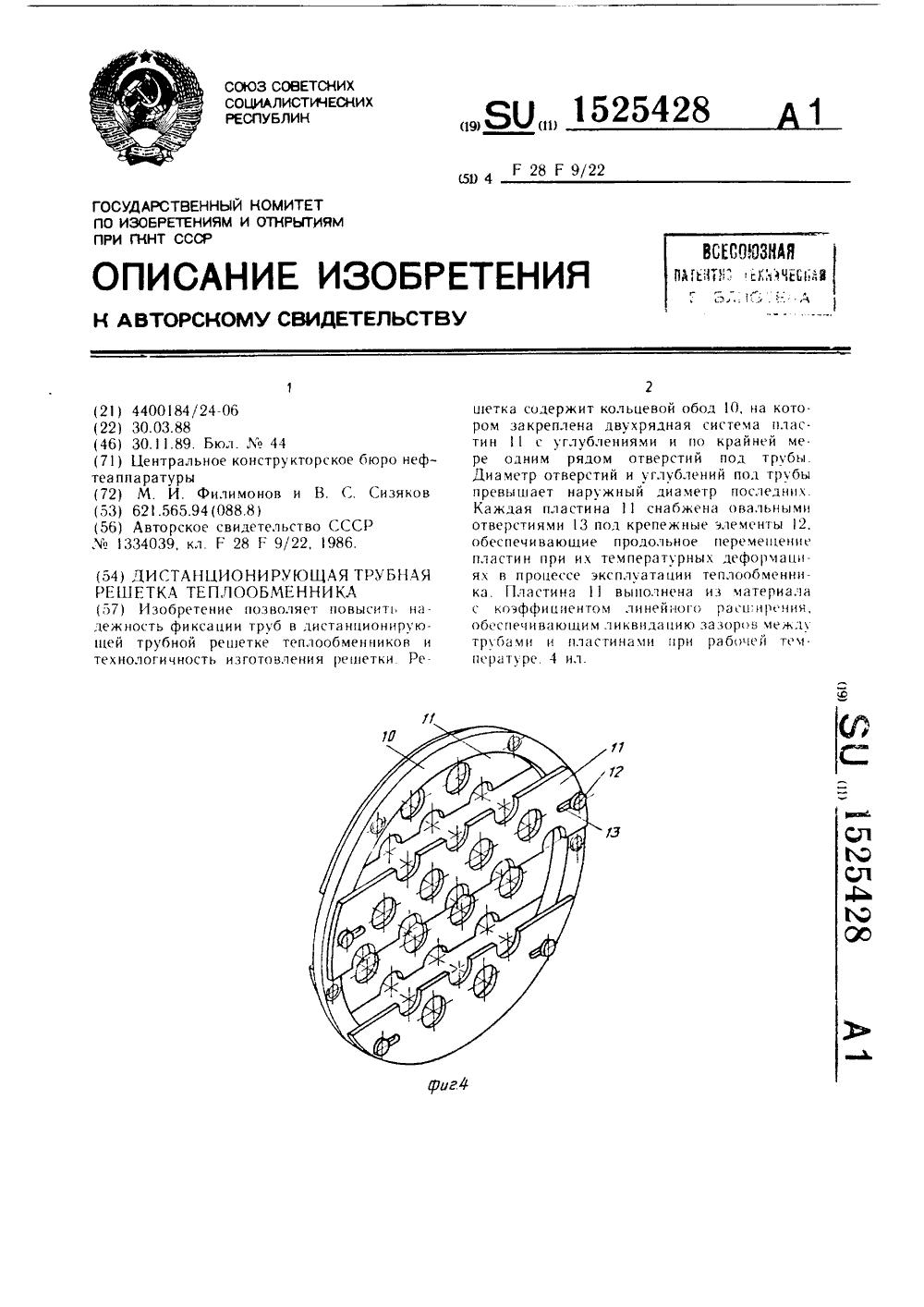 Трубная доска теплообменника Кожухотрубный испаритель WTK DFE 430 Дербент