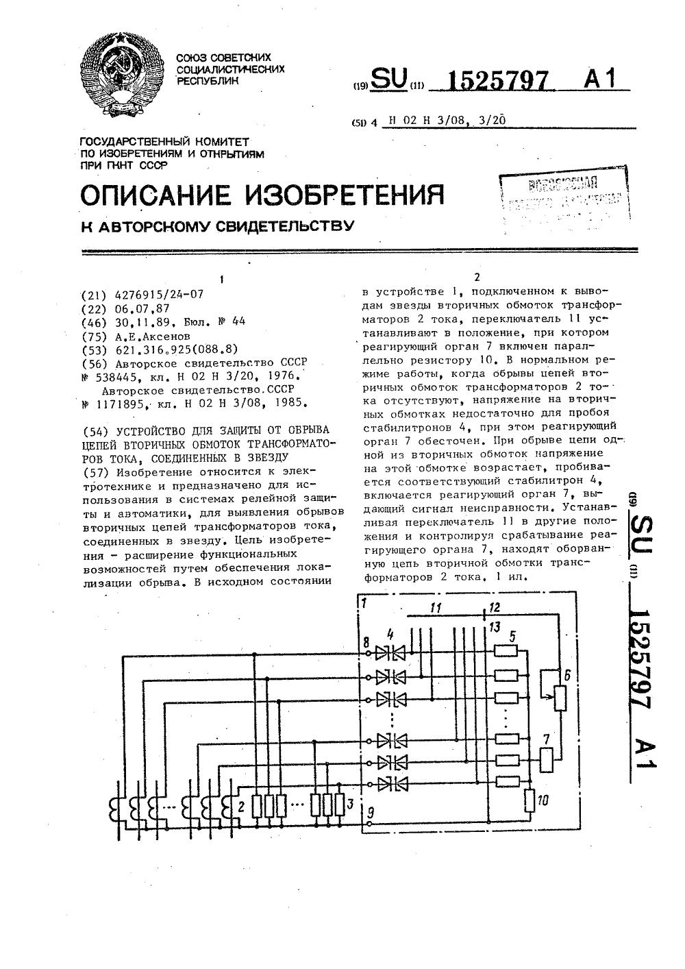 устройство контроля обрыва заземляющей жилы-схема
