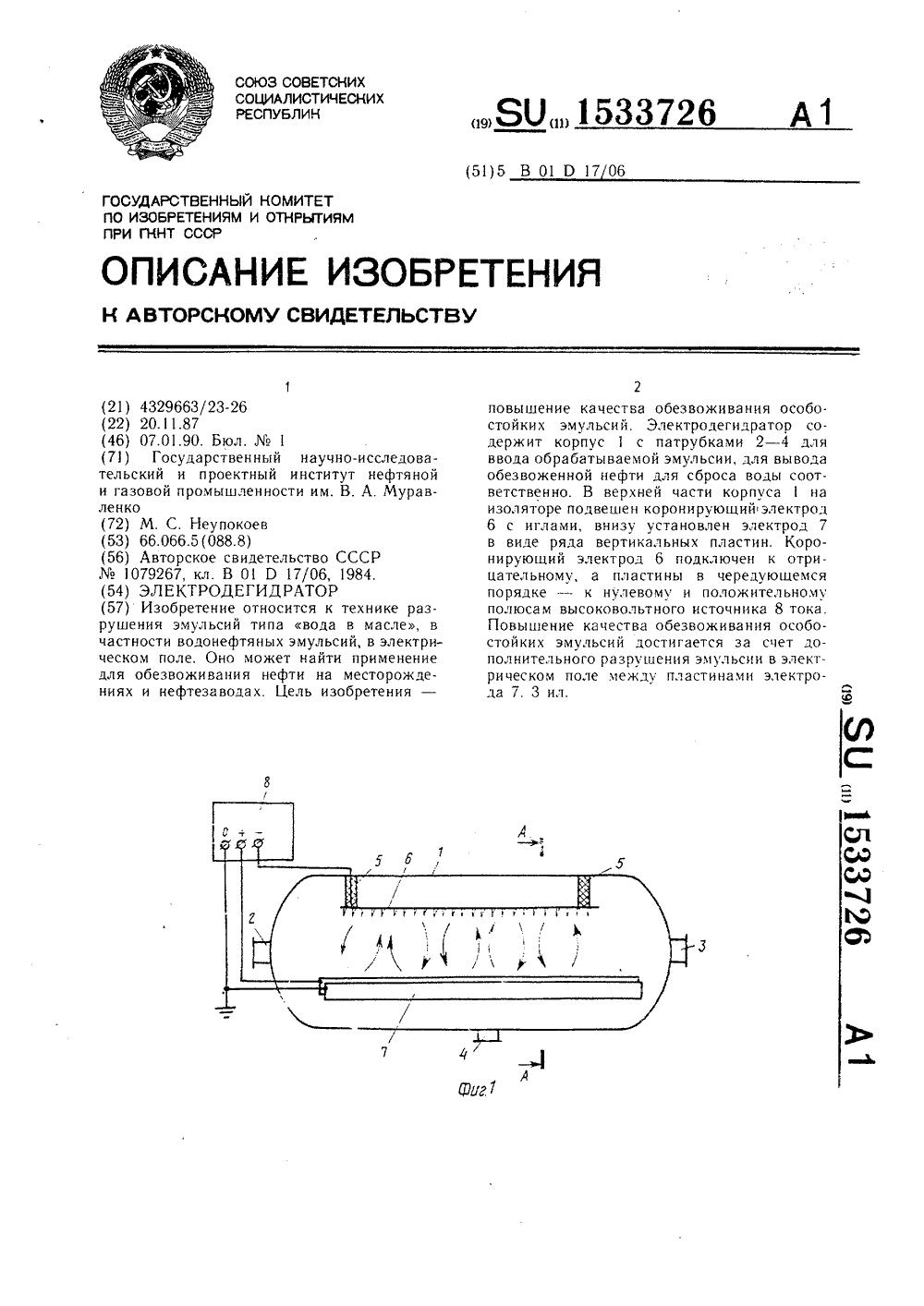 схема електродегідратора