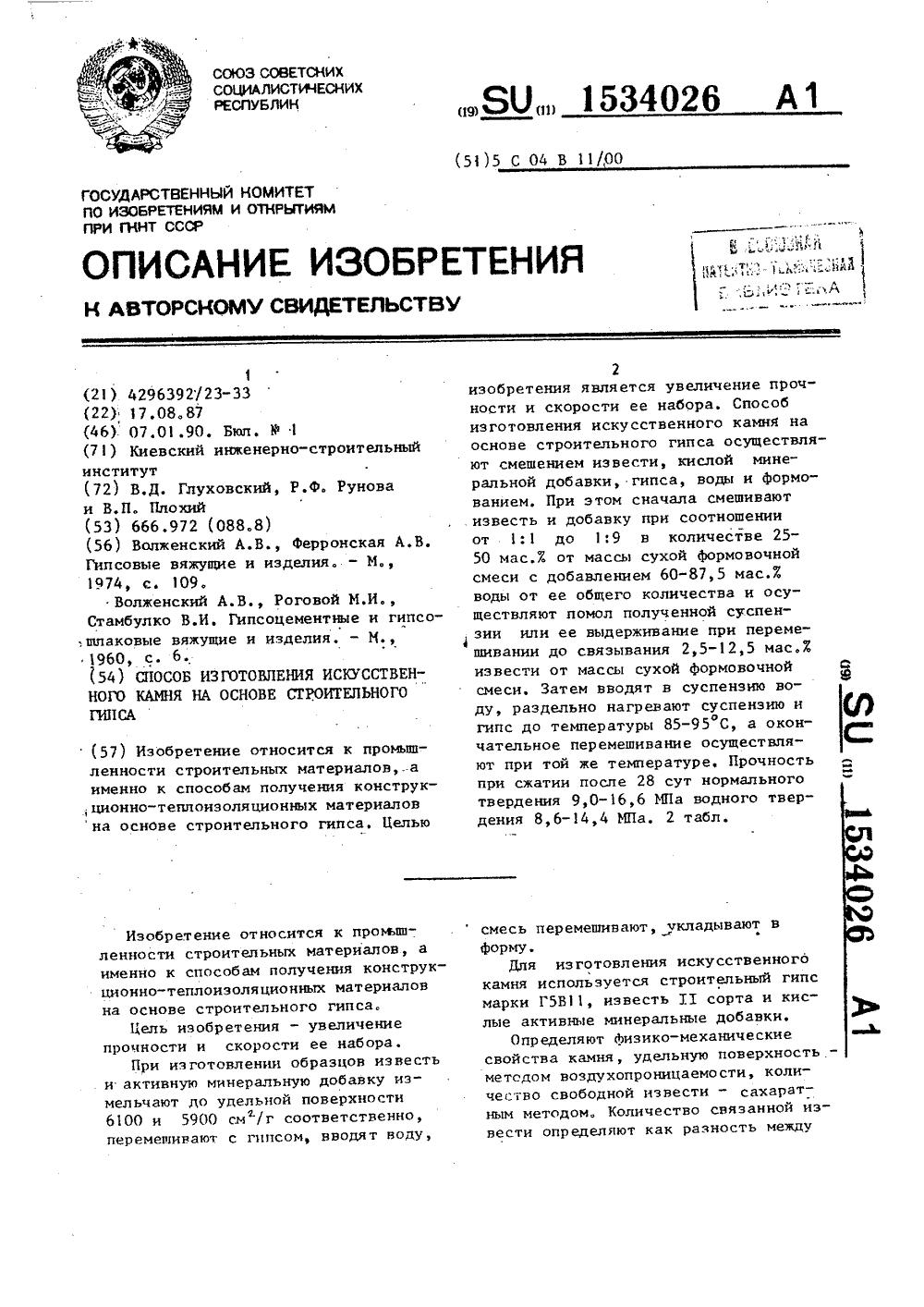 а.в волженский минеральные вяжущие вещества м 1979