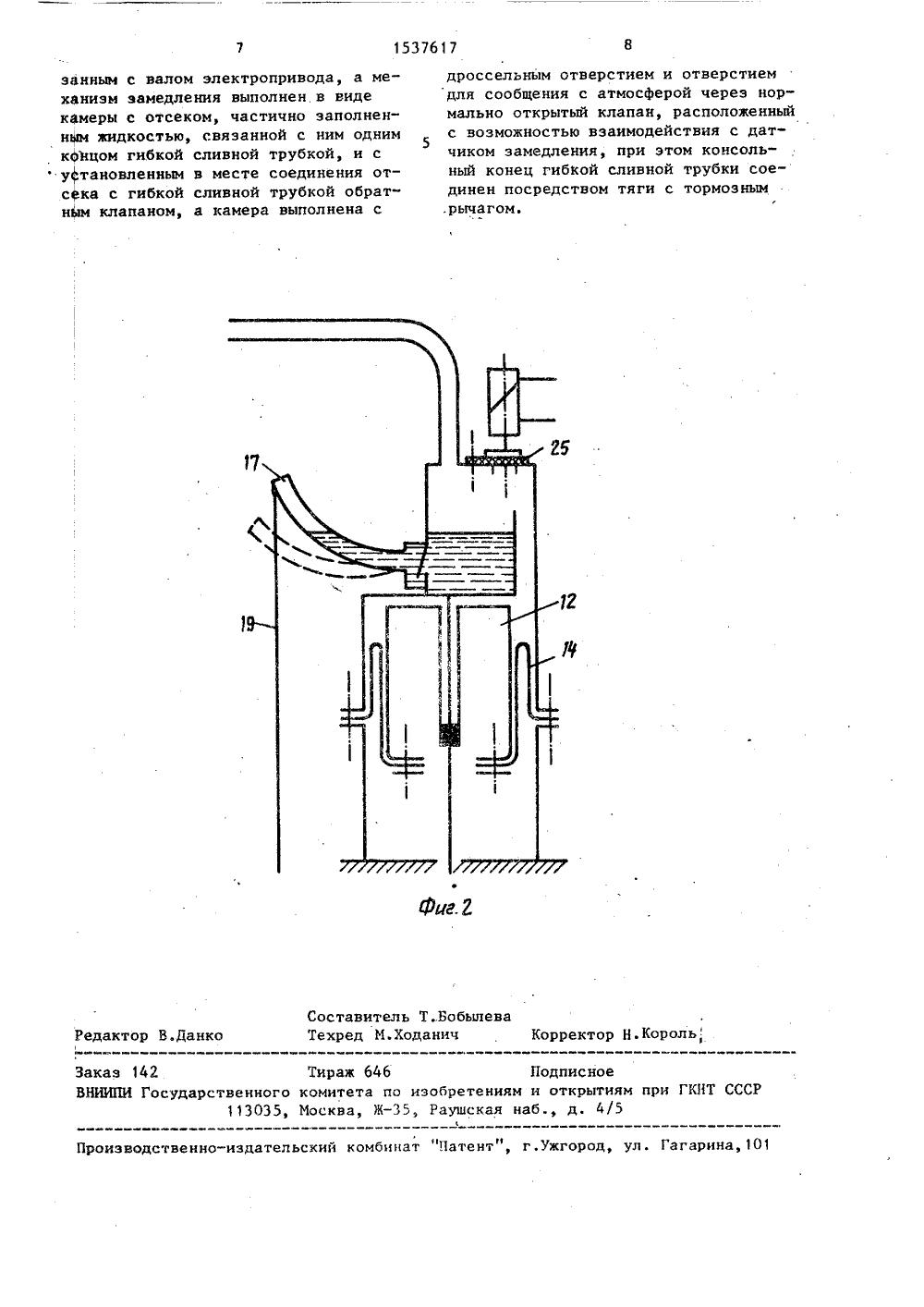 Тормозные системы конвейеров конвейер сборки мостов