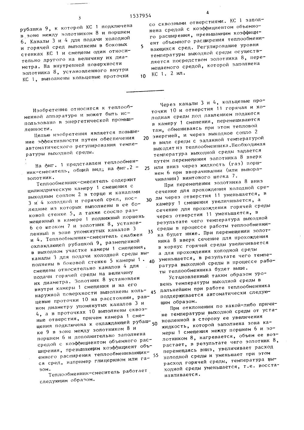 Теплообменник смеситель STEELTEX ZINC - Промывка теплообменников Одинцово